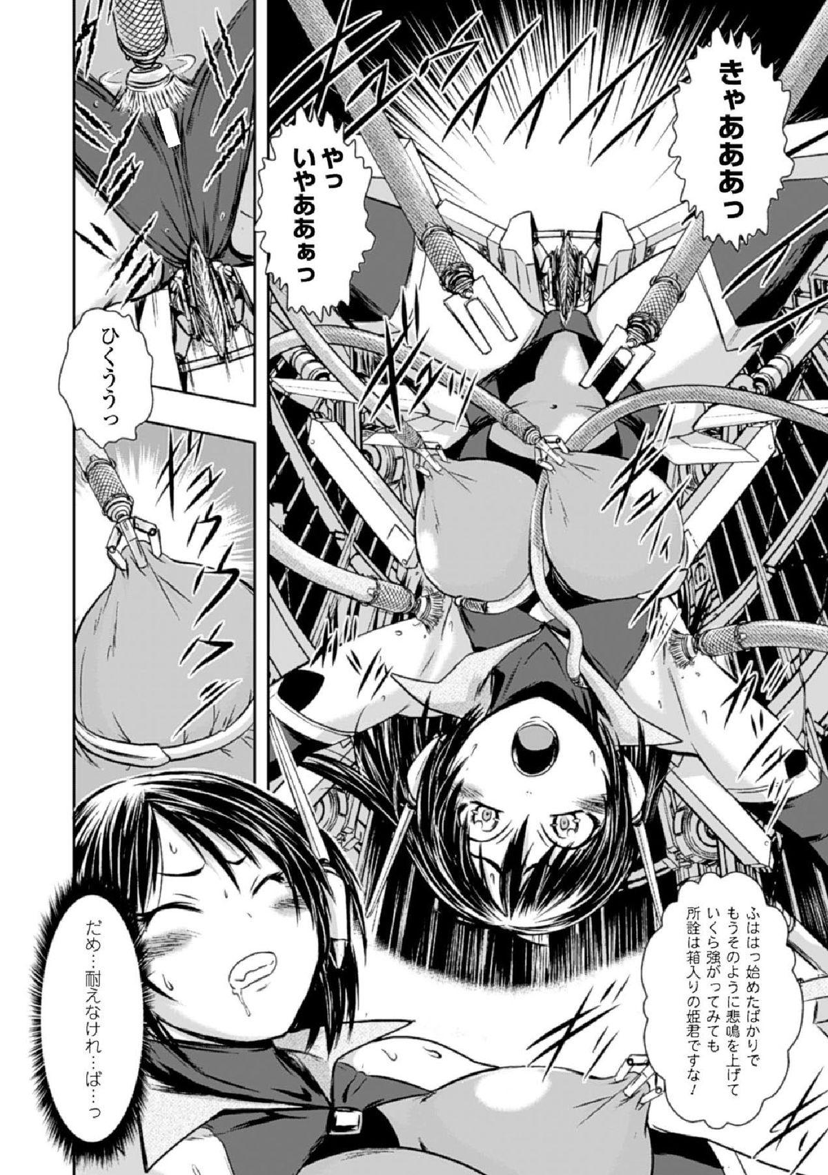 Haiboku Heroine Kaizou Choukyou Inferno 7