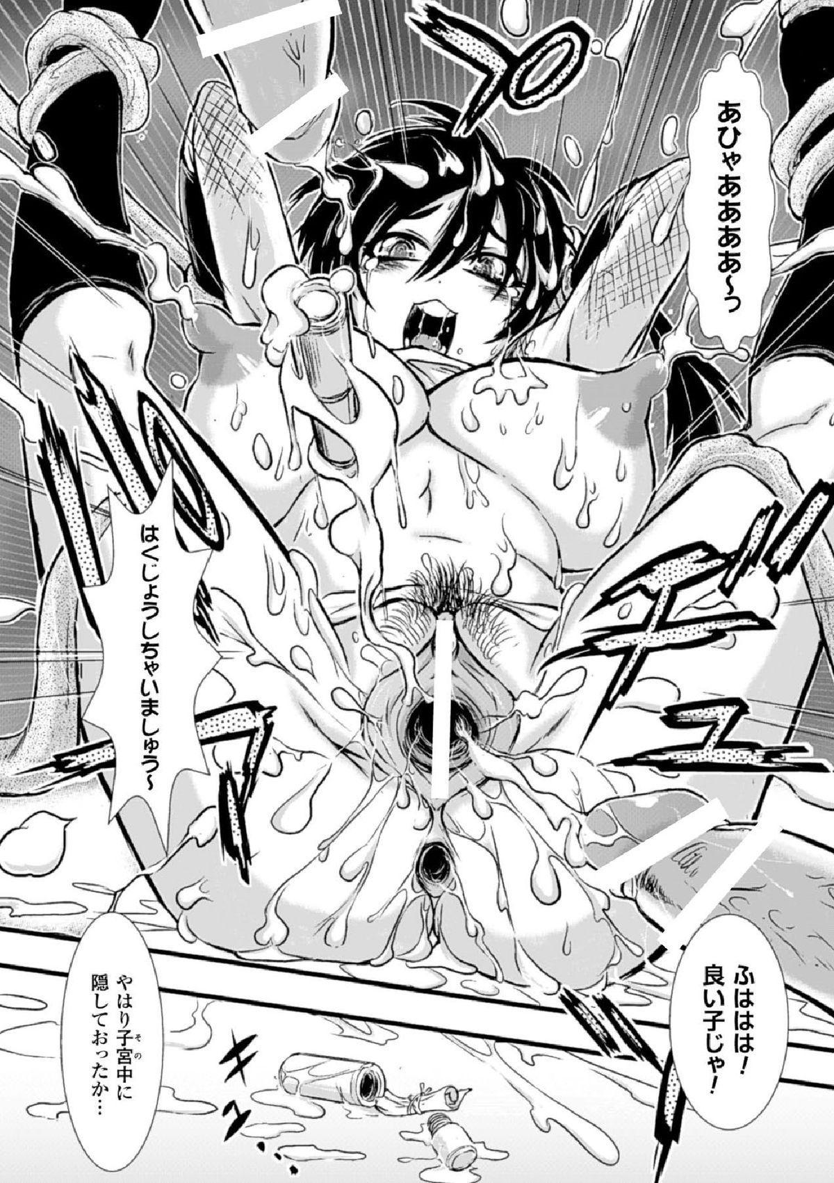 Haiboku Heroine Kaizou Choukyou Inferno 82