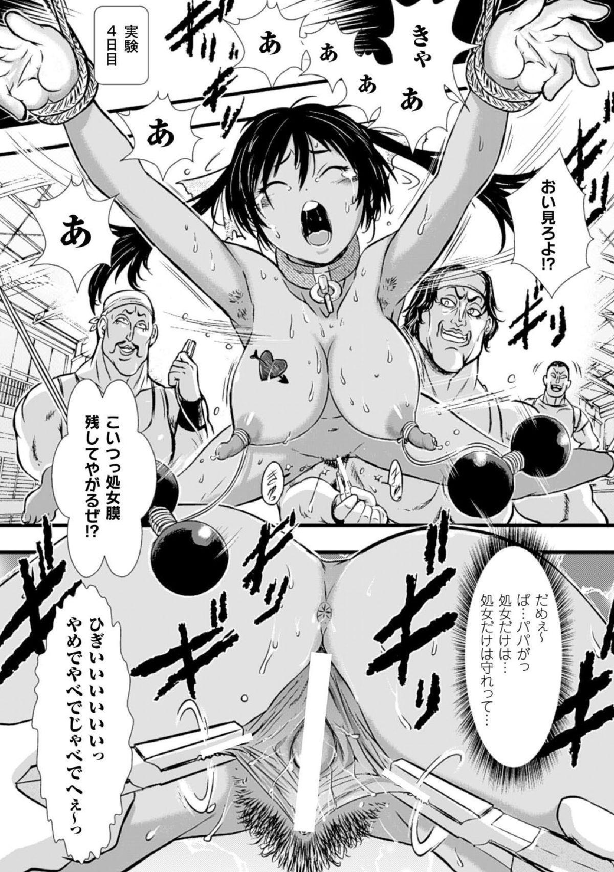 Haiboku Heroine Kaizou Choukyou Inferno 95