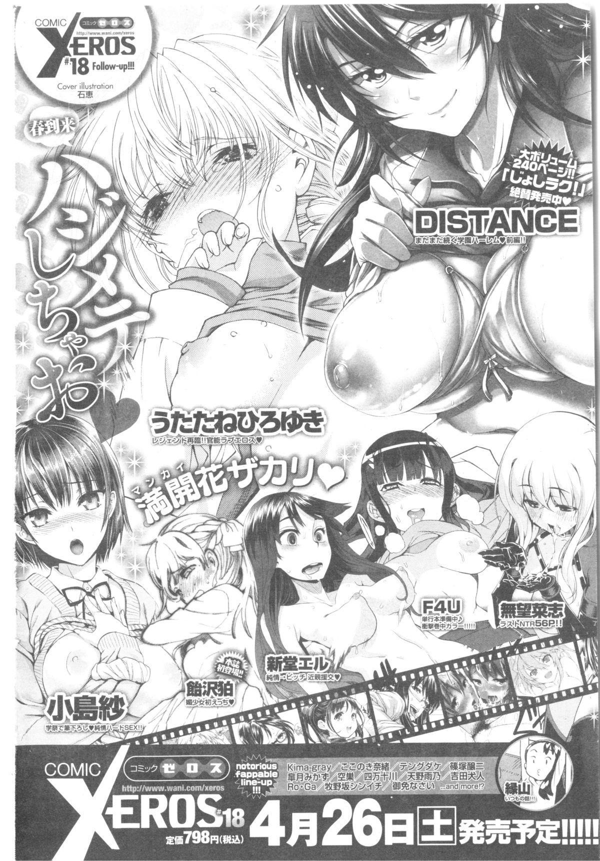 COMIC Kairakuten BEAST 2014-05 101