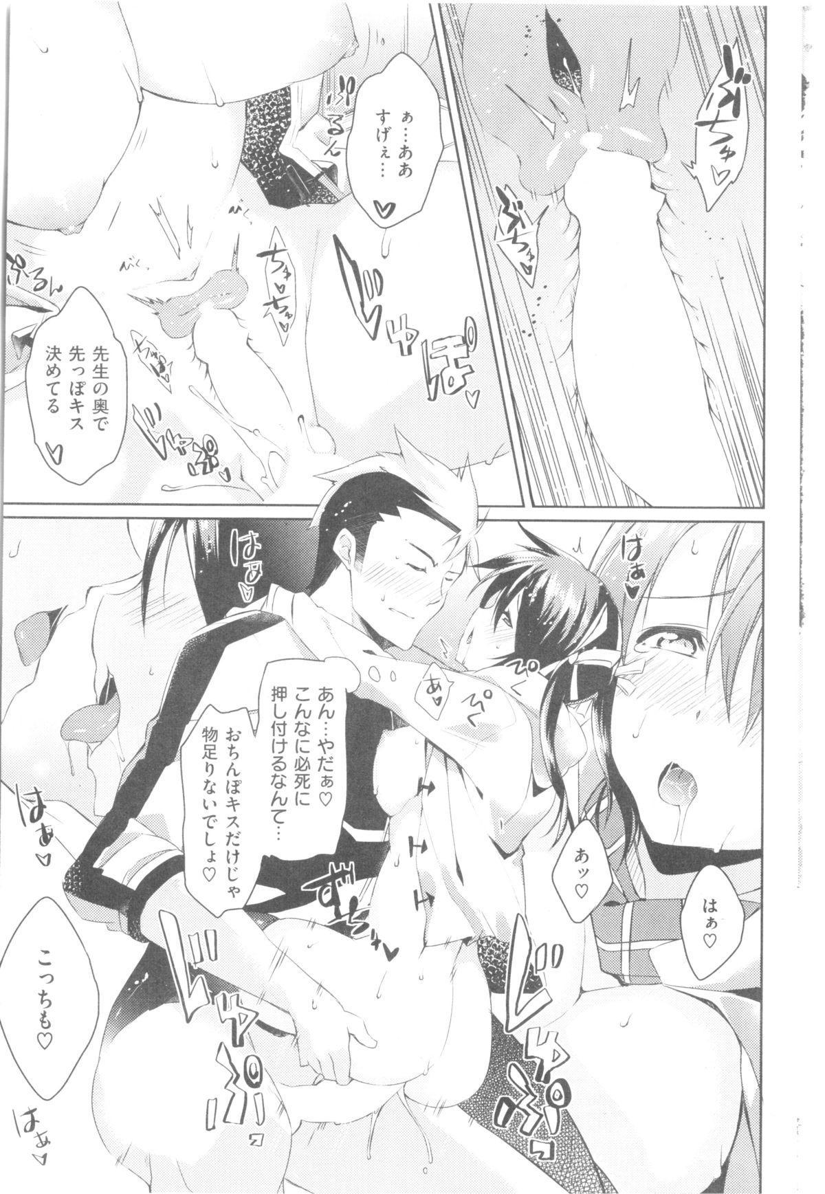 COMIC Kairakuten BEAST 2014-05 112