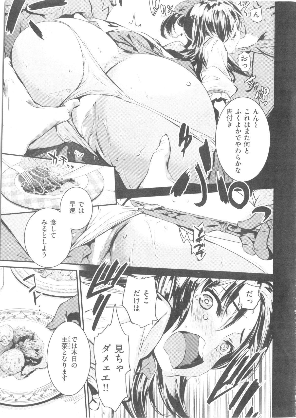 COMIC Kairakuten BEAST 2014-05 12
