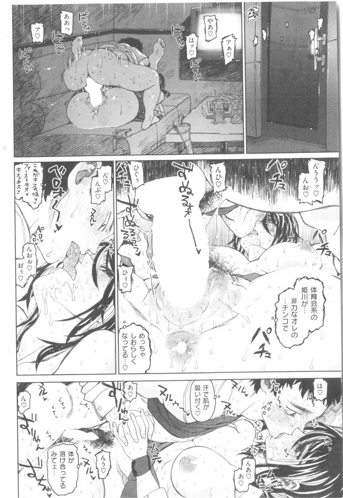 COMIC Kairakuten BEAST 2014-05 131