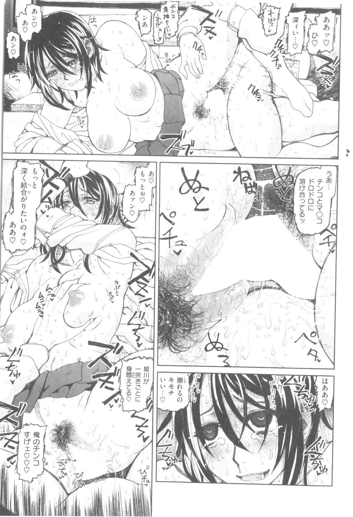 COMIC Kairakuten BEAST 2014-05 132