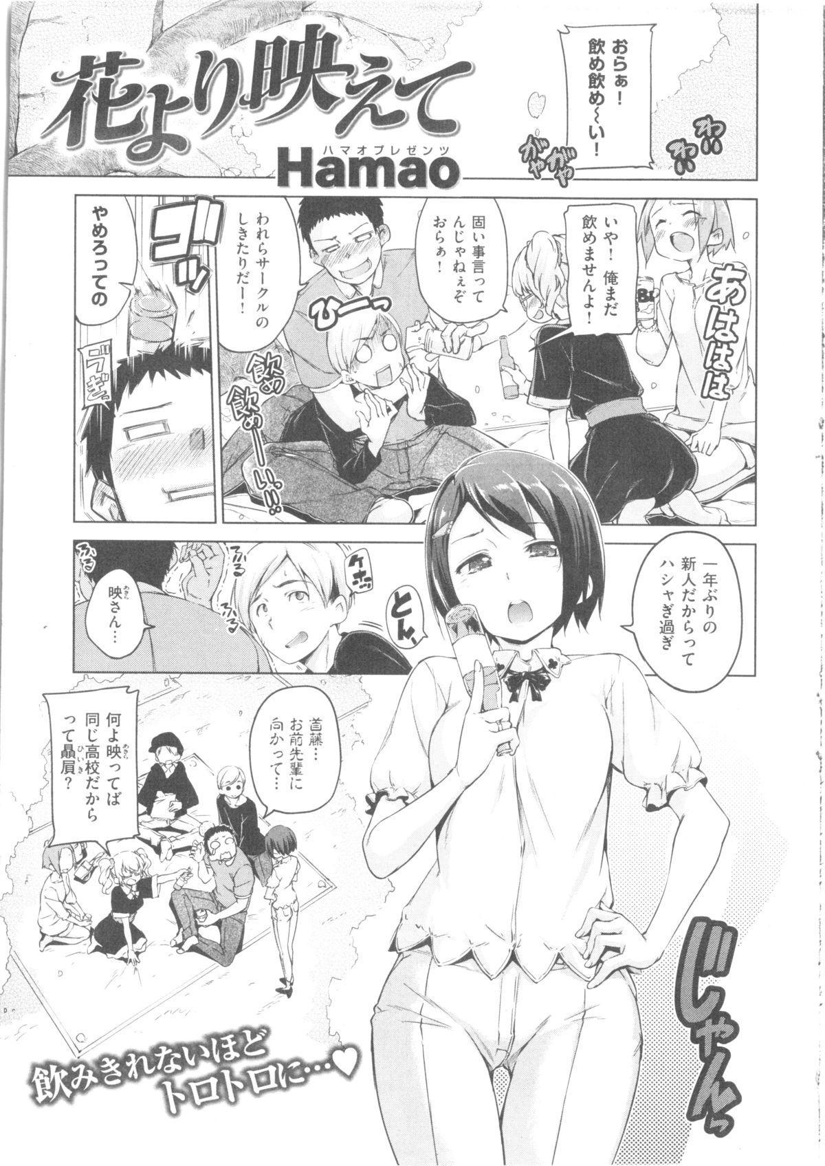 COMIC Kairakuten BEAST 2014-05 18