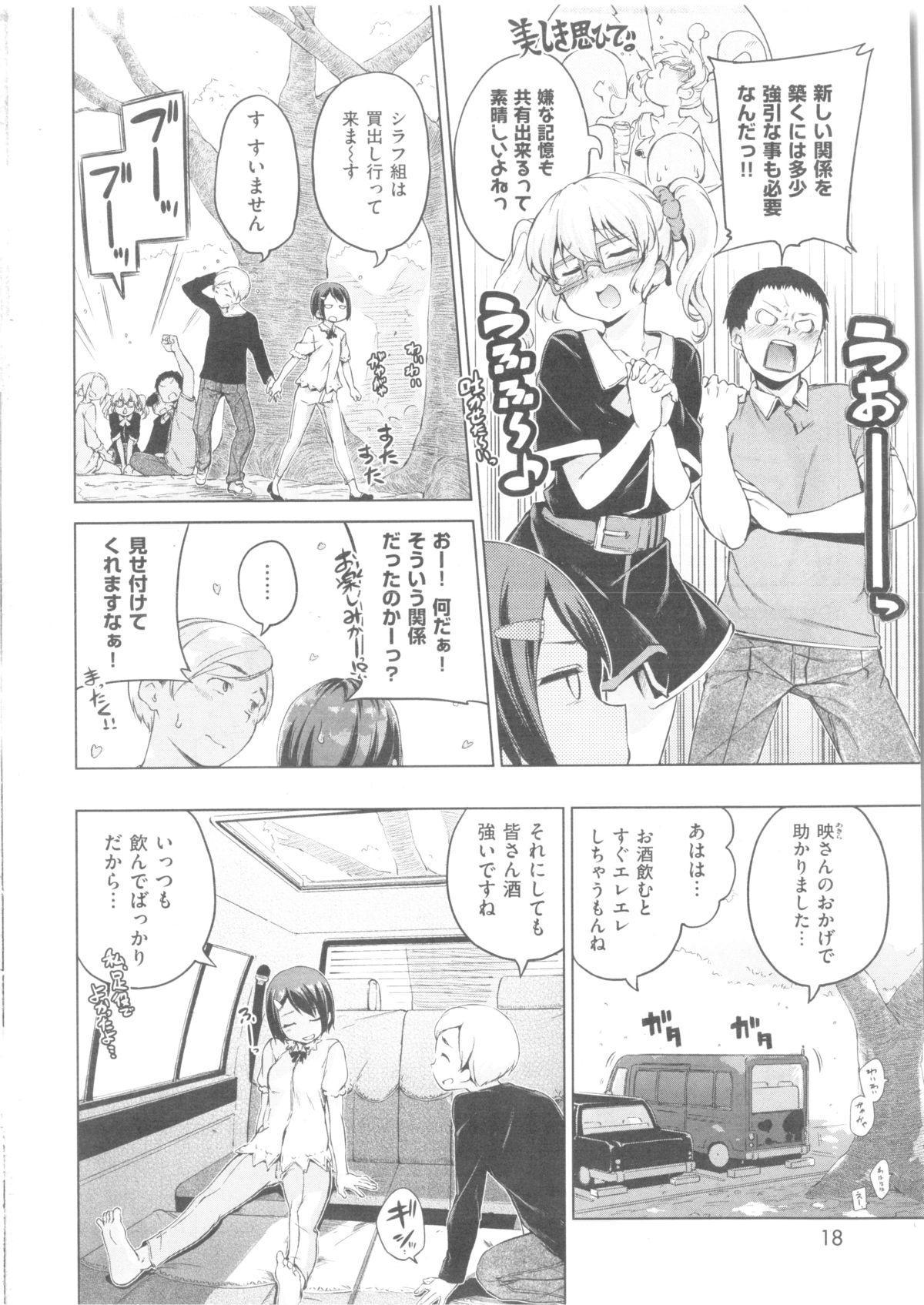 COMIC Kairakuten BEAST 2014-05 19