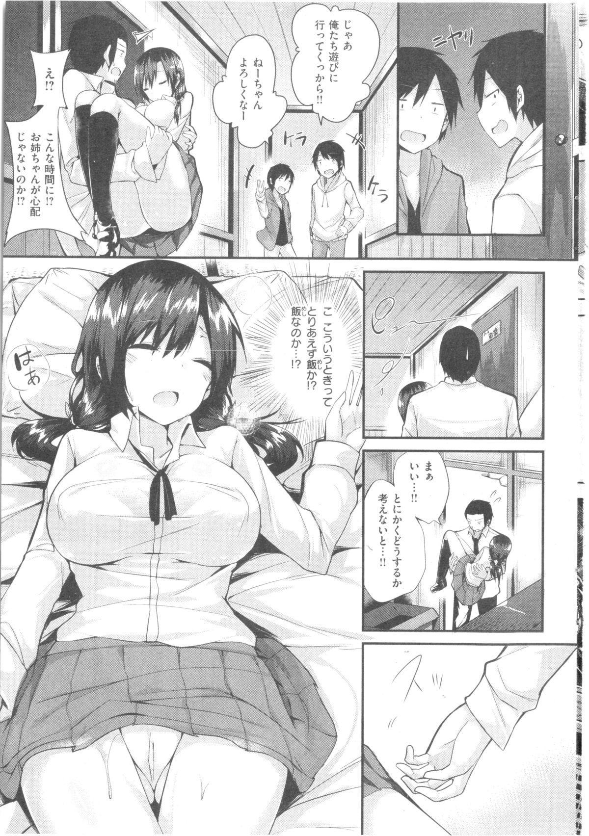 COMIC Kairakuten BEAST 2014-05 206
