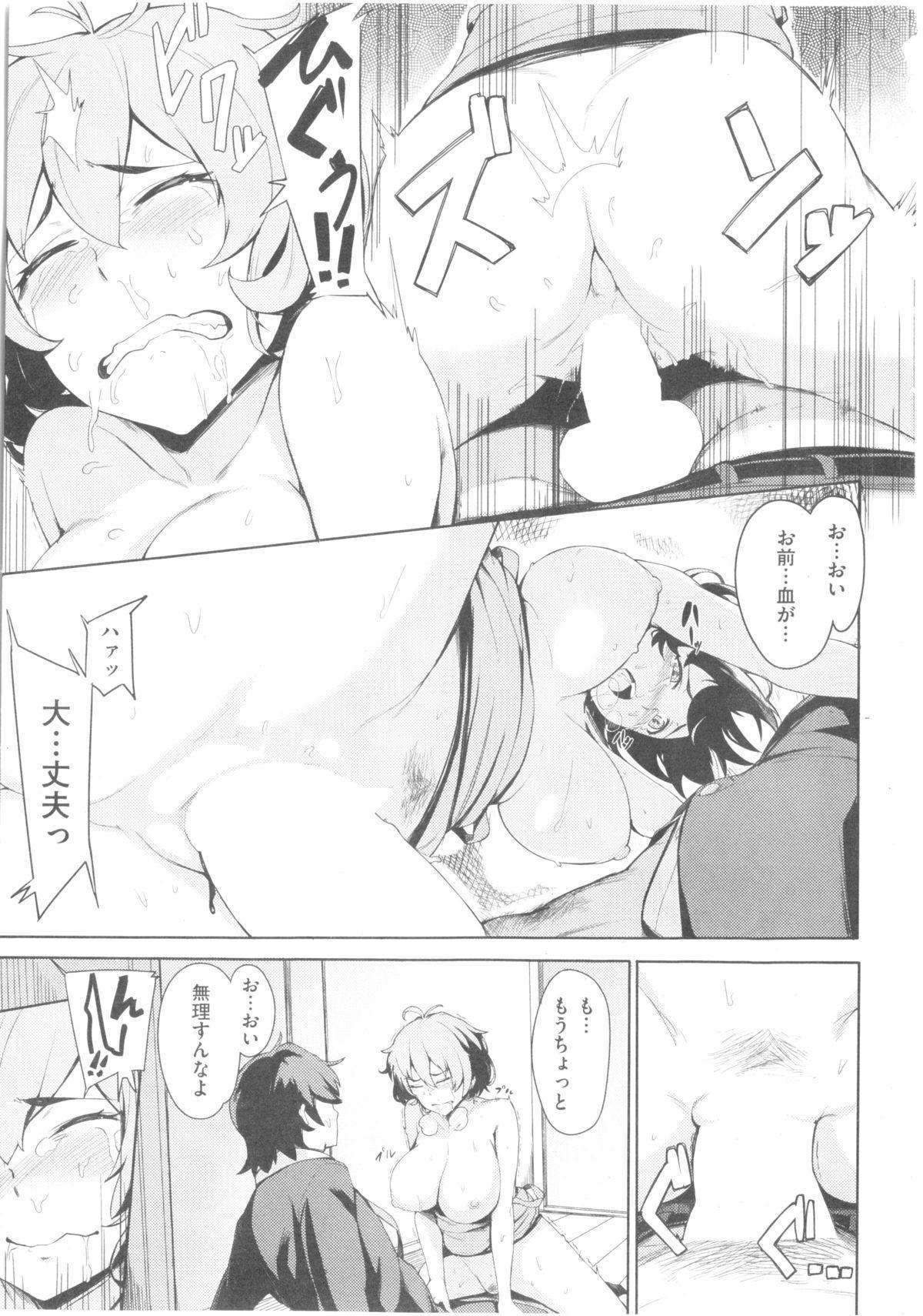 COMIC Kairakuten BEAST 2014-05 232