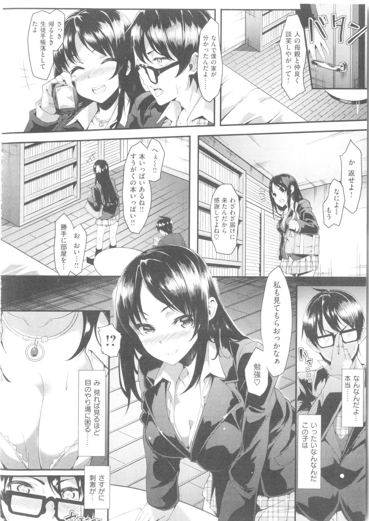 COMIC Kairakuten BEAST 2014-05 243