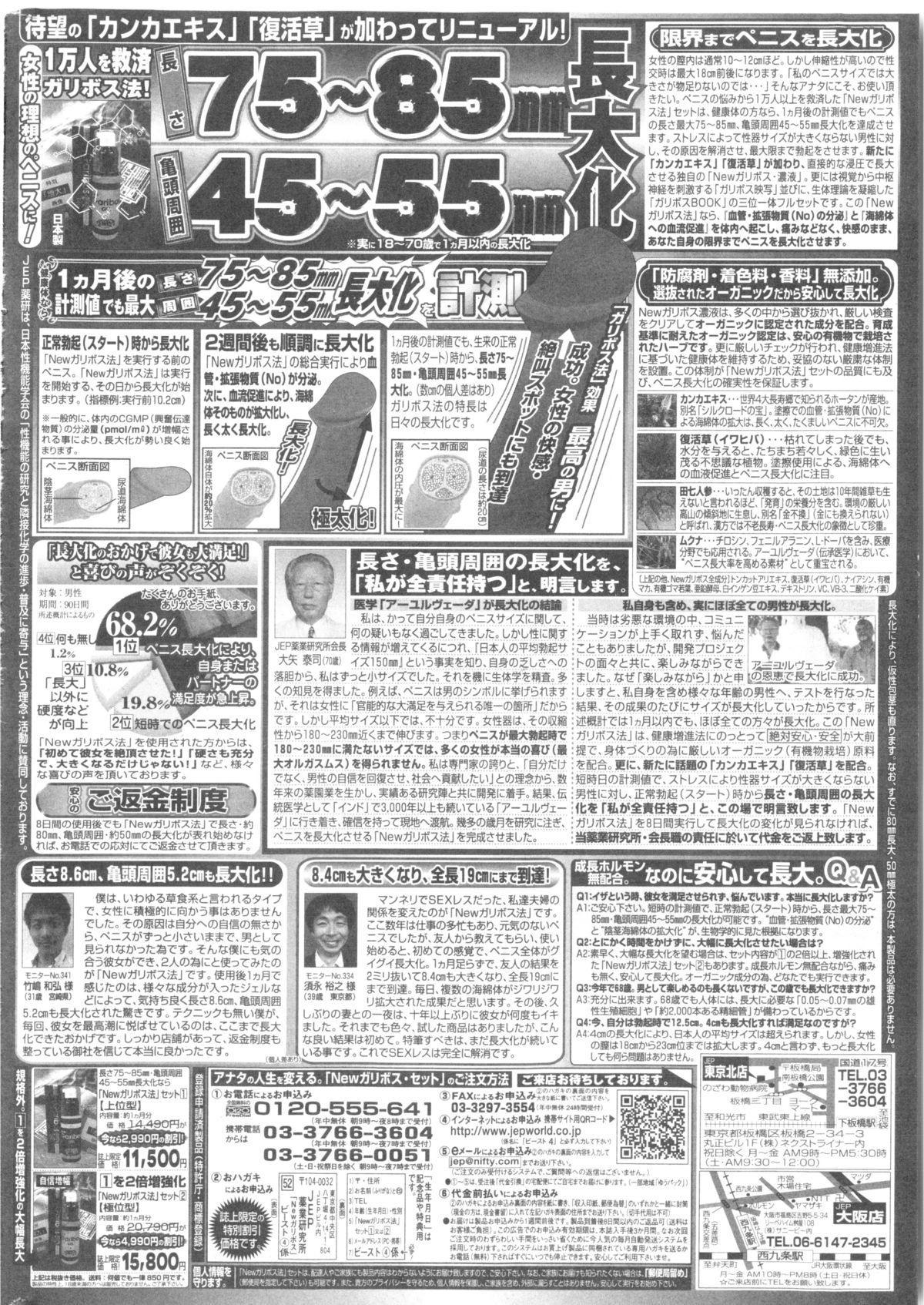 COMIC Kairakuten BEAST 2014-05 257