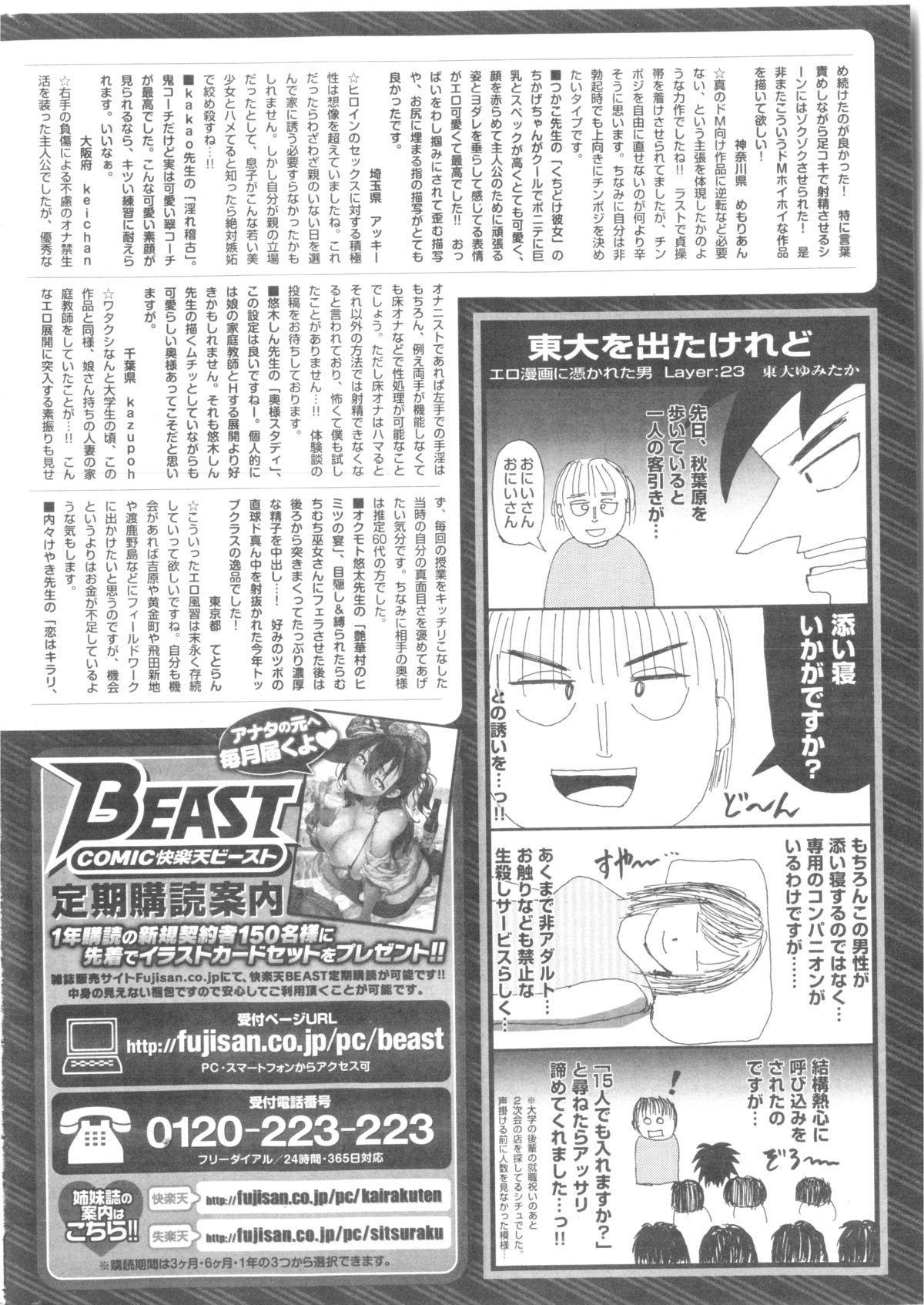 COMIC Kairakuten BEAST 2014-05 259
