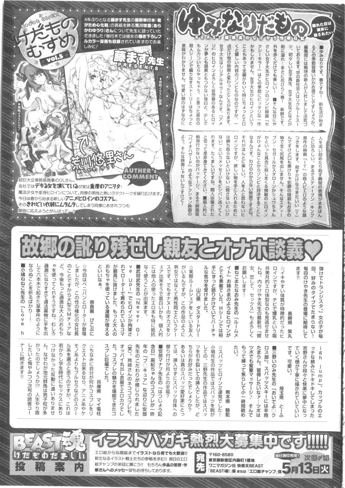 COMIC Kairakuten BEAST 2014-05 260