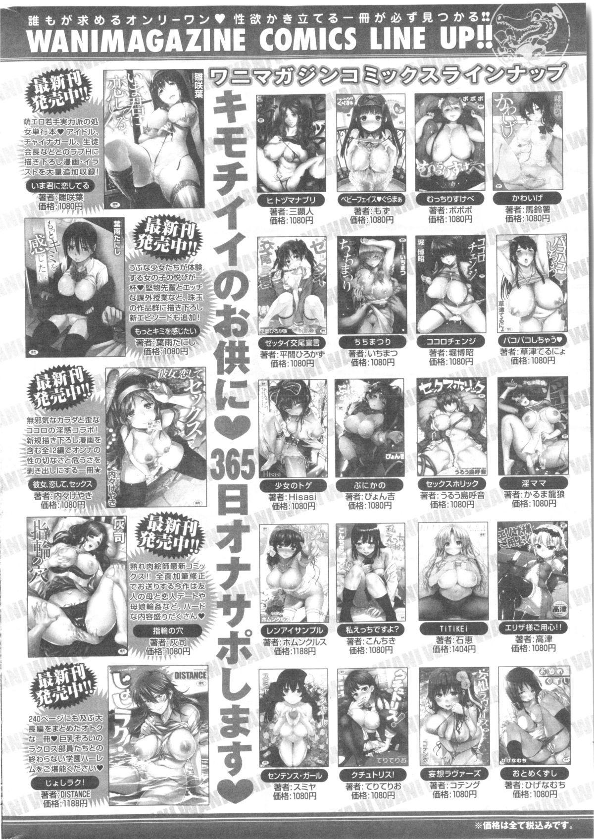 COMIC Kairakuten BEAST 2014-05 263