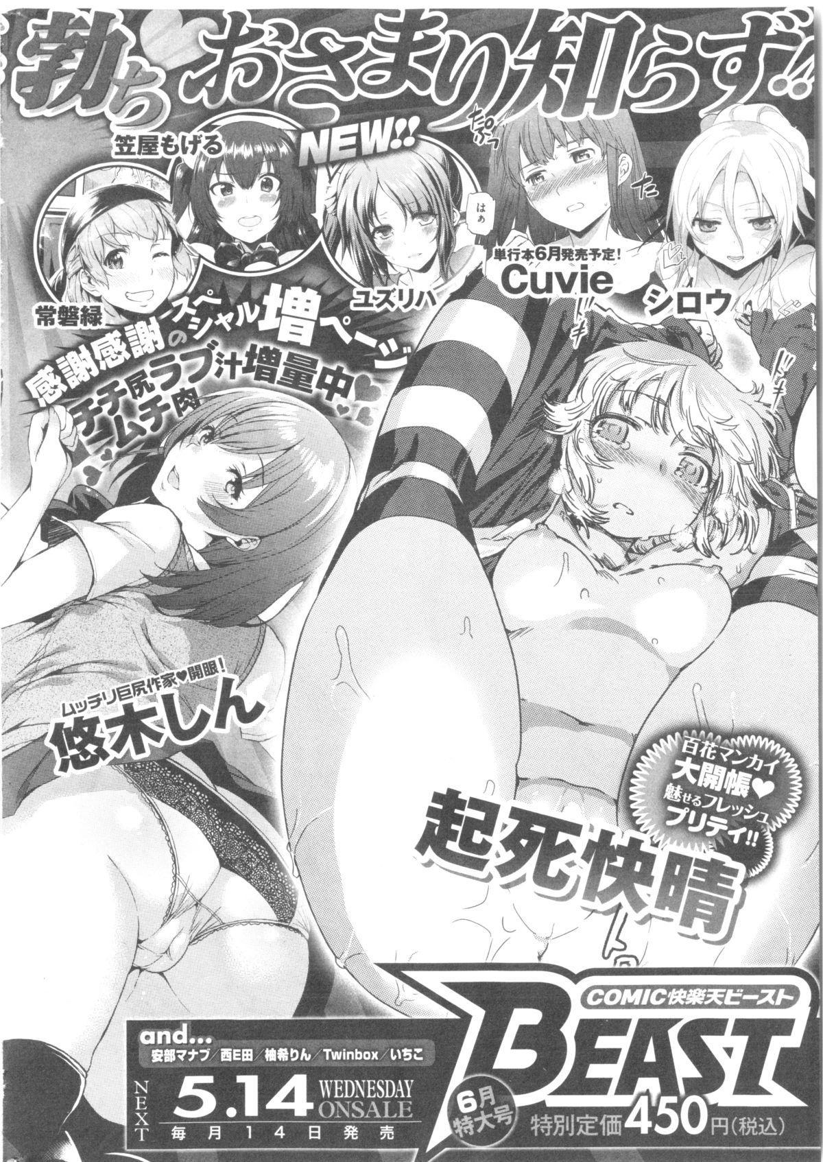 COMIC Kairakuten BEAST 2014-05 265