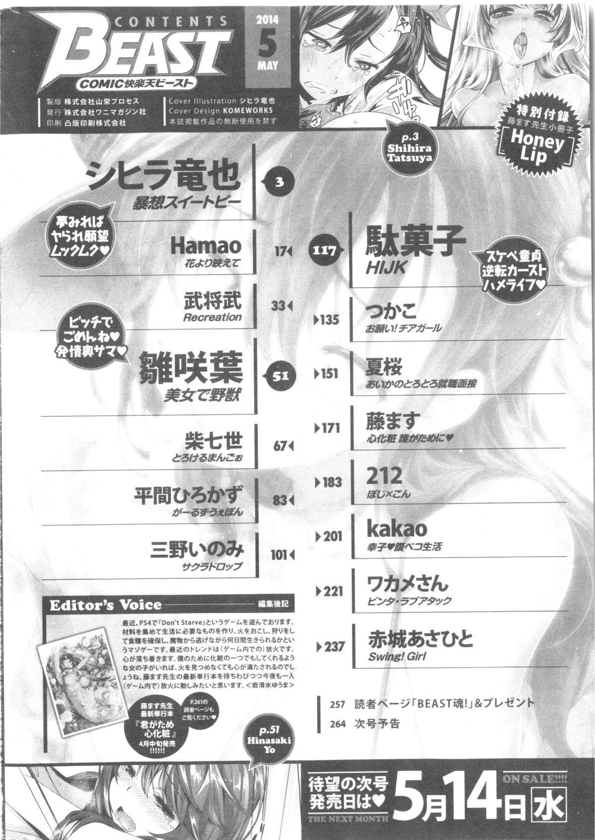 COMIC Kairakuten BEAST 2014-05 267