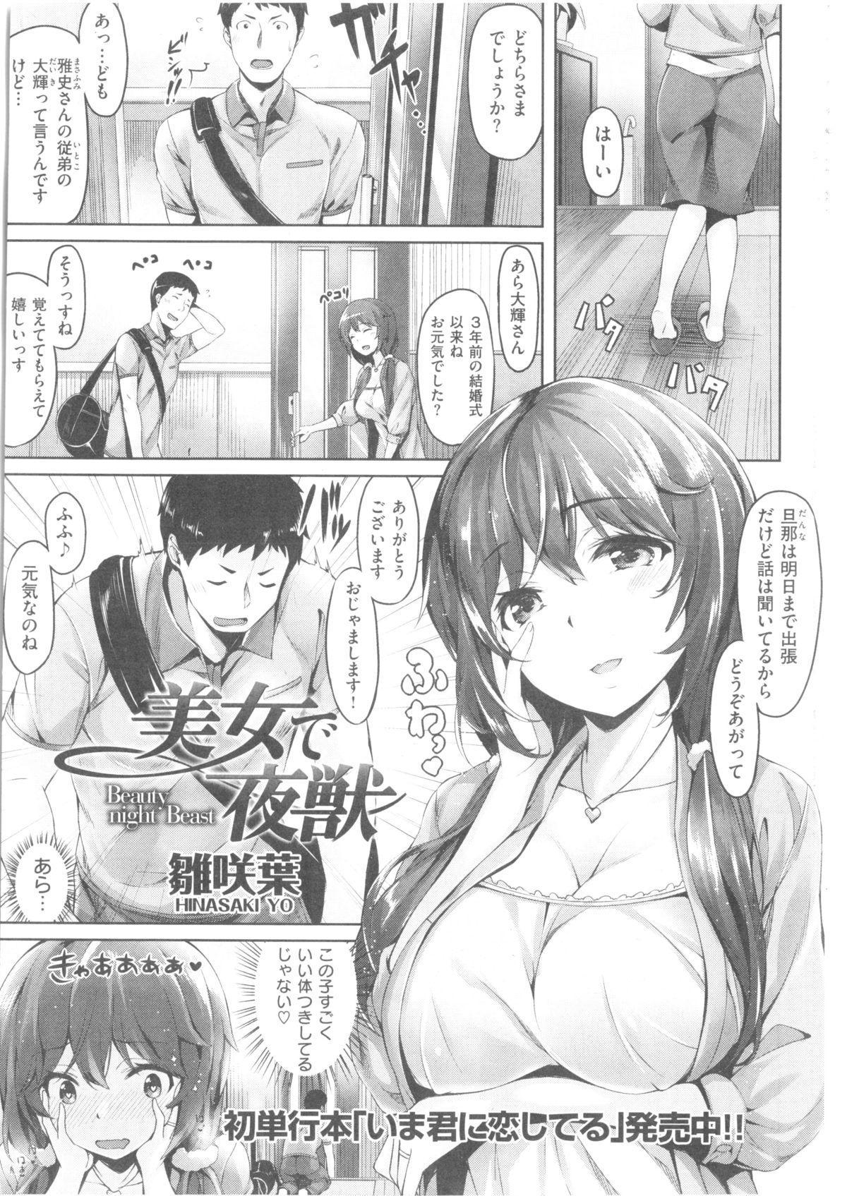 COMIC Kairakuten BEAST 2014-05 52