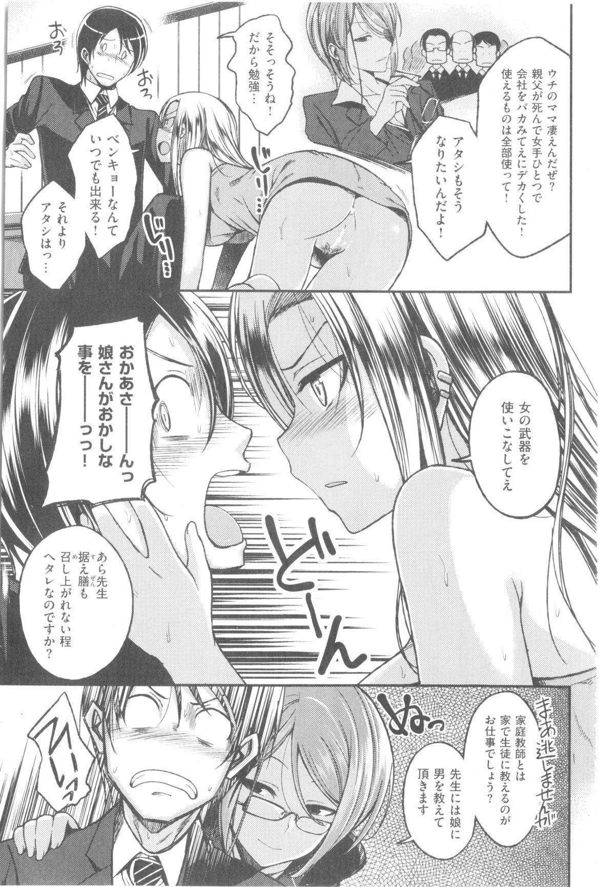 COMIC Kairakuten BEAST 2014-05 88