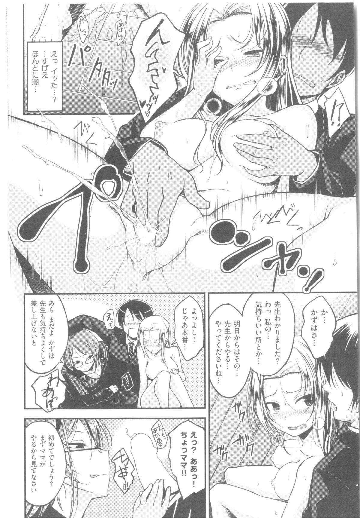 COMIC Kairakuten BEAST 2014-05 91
