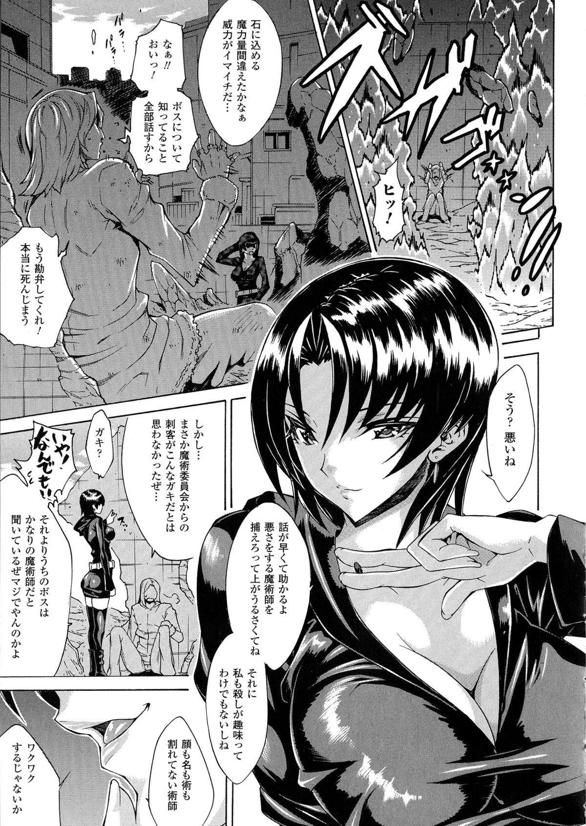 Kachiki na Onna ga Buzama na Ahegao o Sarasu made 100