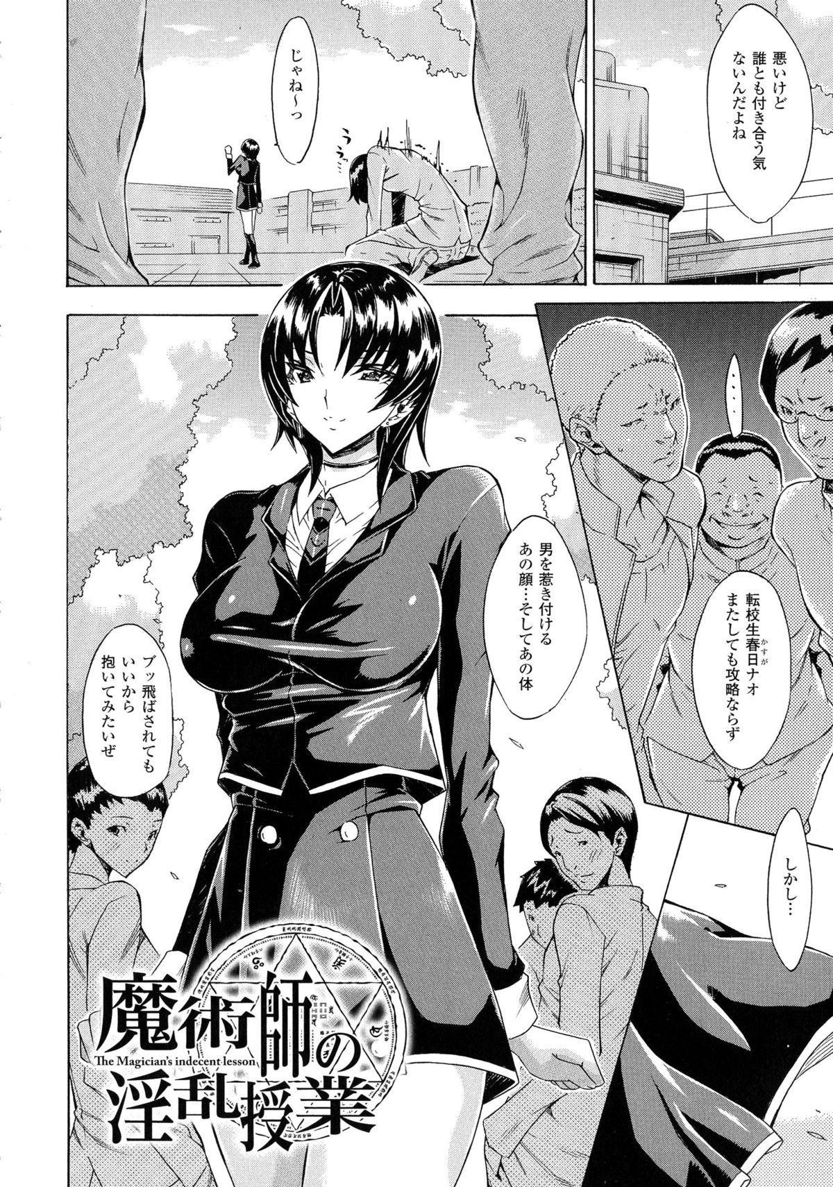 Kachiki na Onna ga Buzama na Ahegao o Sarasu made 101