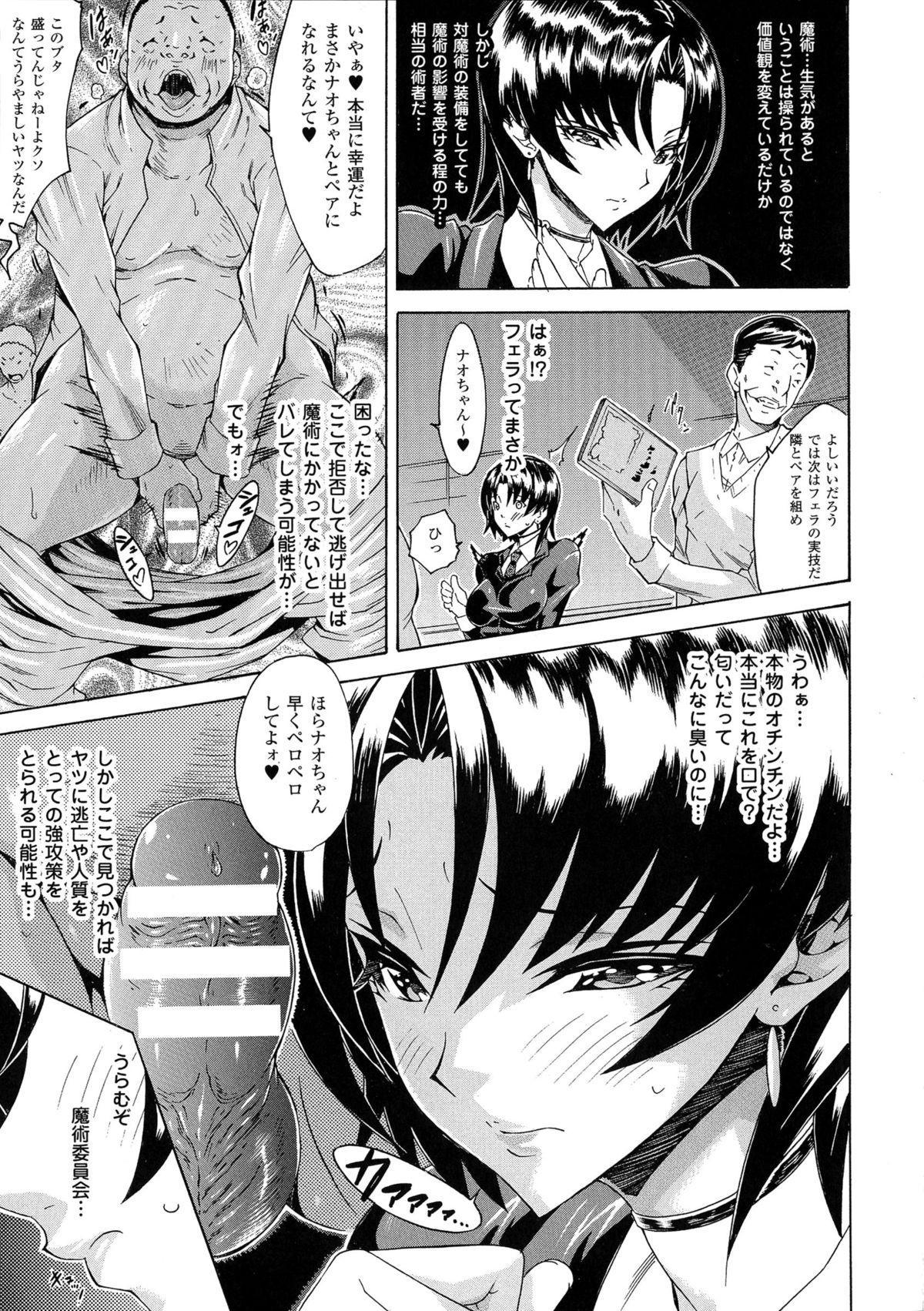 Kachiki na Onna ga Buzama na Ahegao o Sarasu made 104