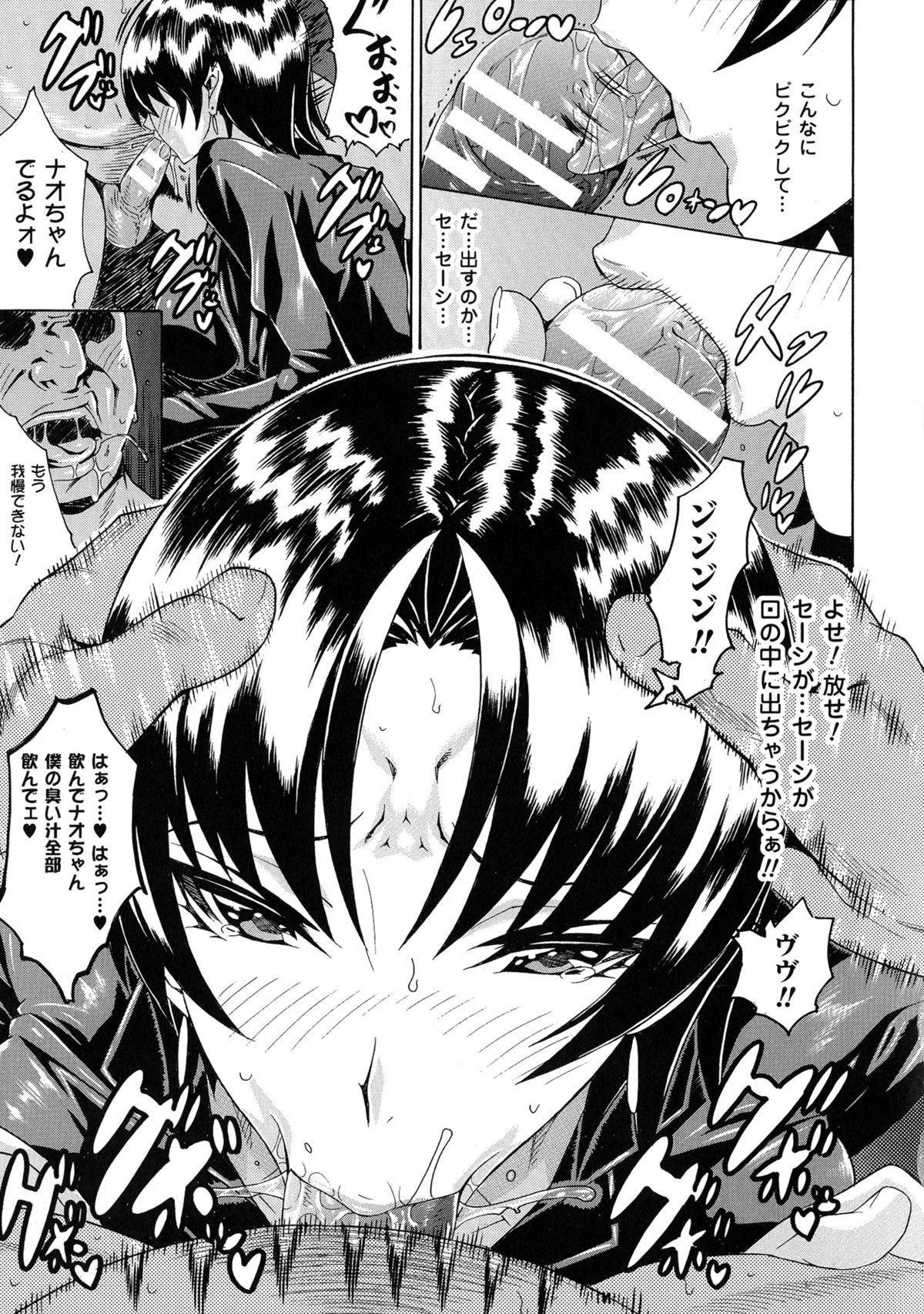 Kachiki na Onna ga Buzama na Ahegao o Sarasu made 108