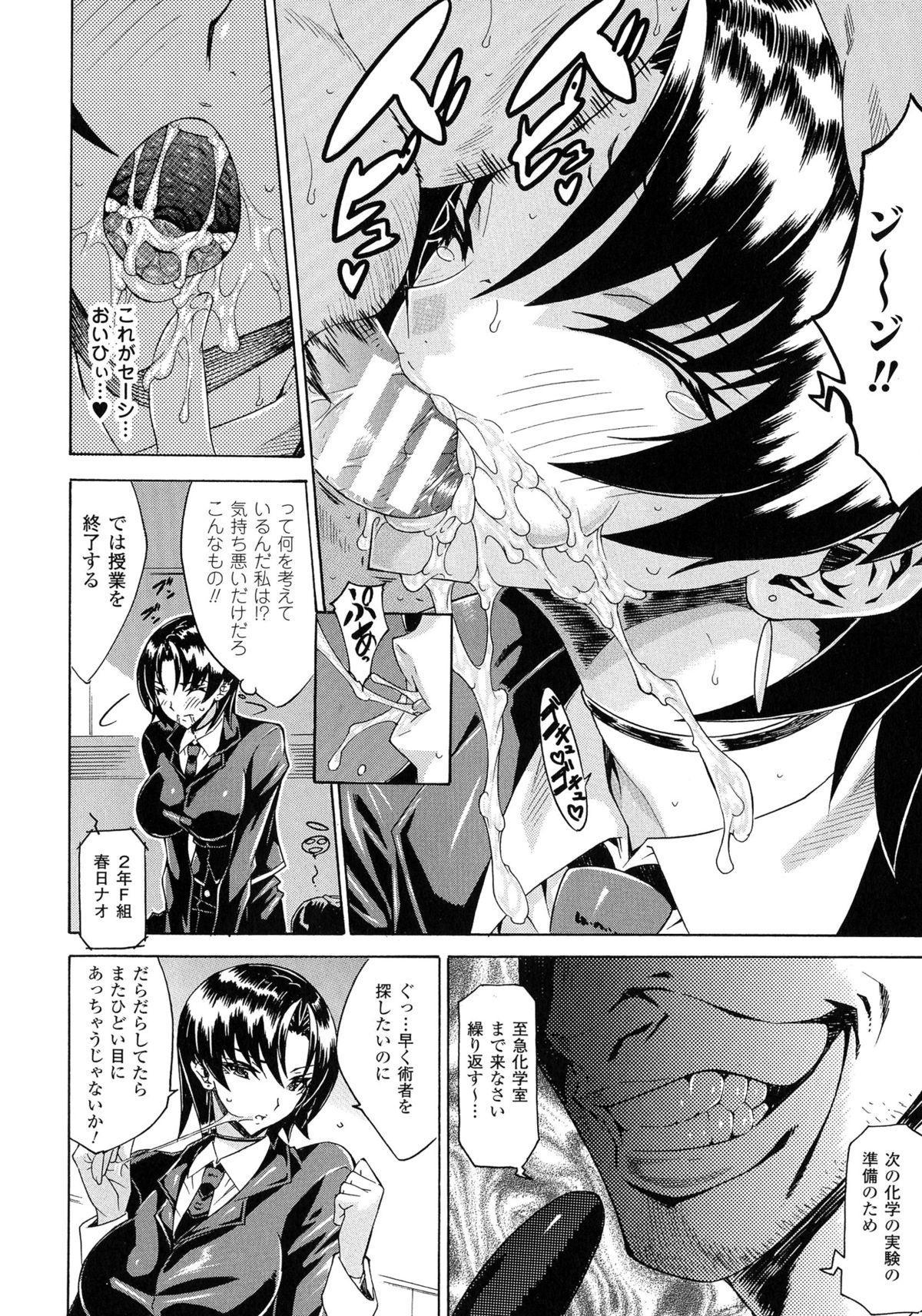 Kachiki na Onna ga Buzama na Ahegao o Sarasu made 109