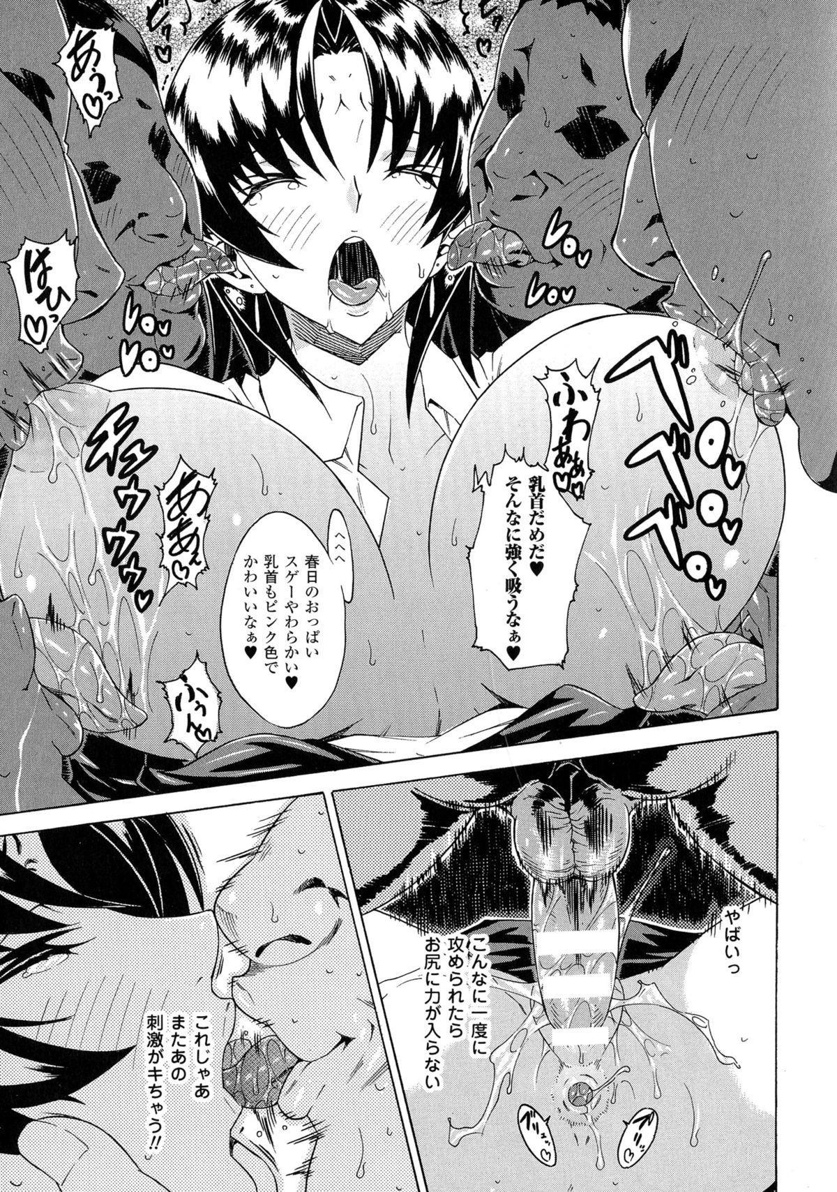 Kachiki na Onna ga Buzama na Ahegao o Sarasu made 116