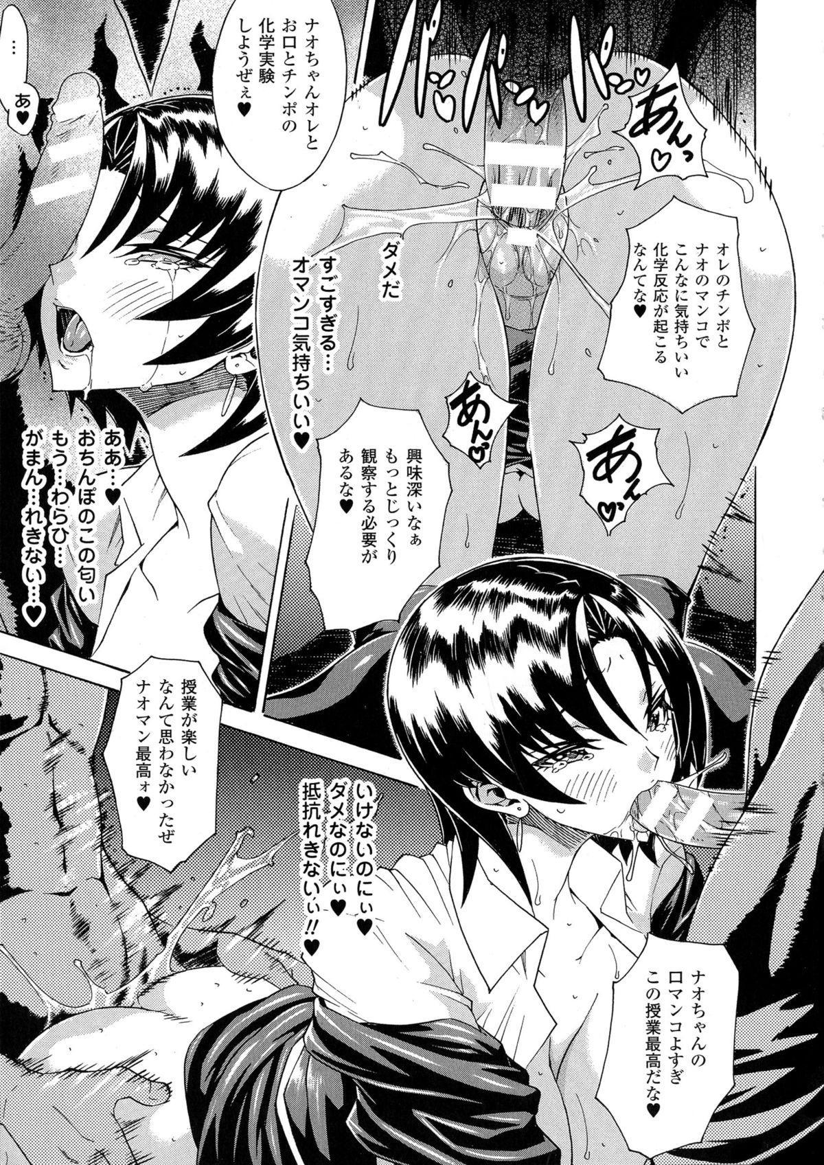 Kachiki na Onna ga Buzama na Ahegao o Sarasu made 118