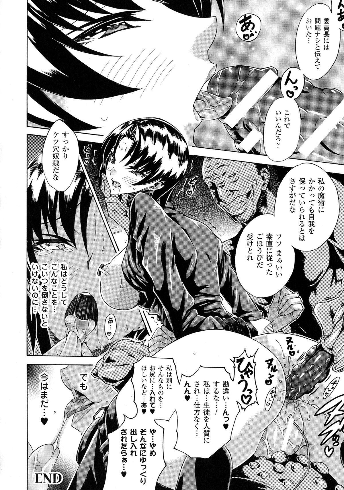 Kachiki na Onna ga Buzama na Ahegao o Sarasu made 121