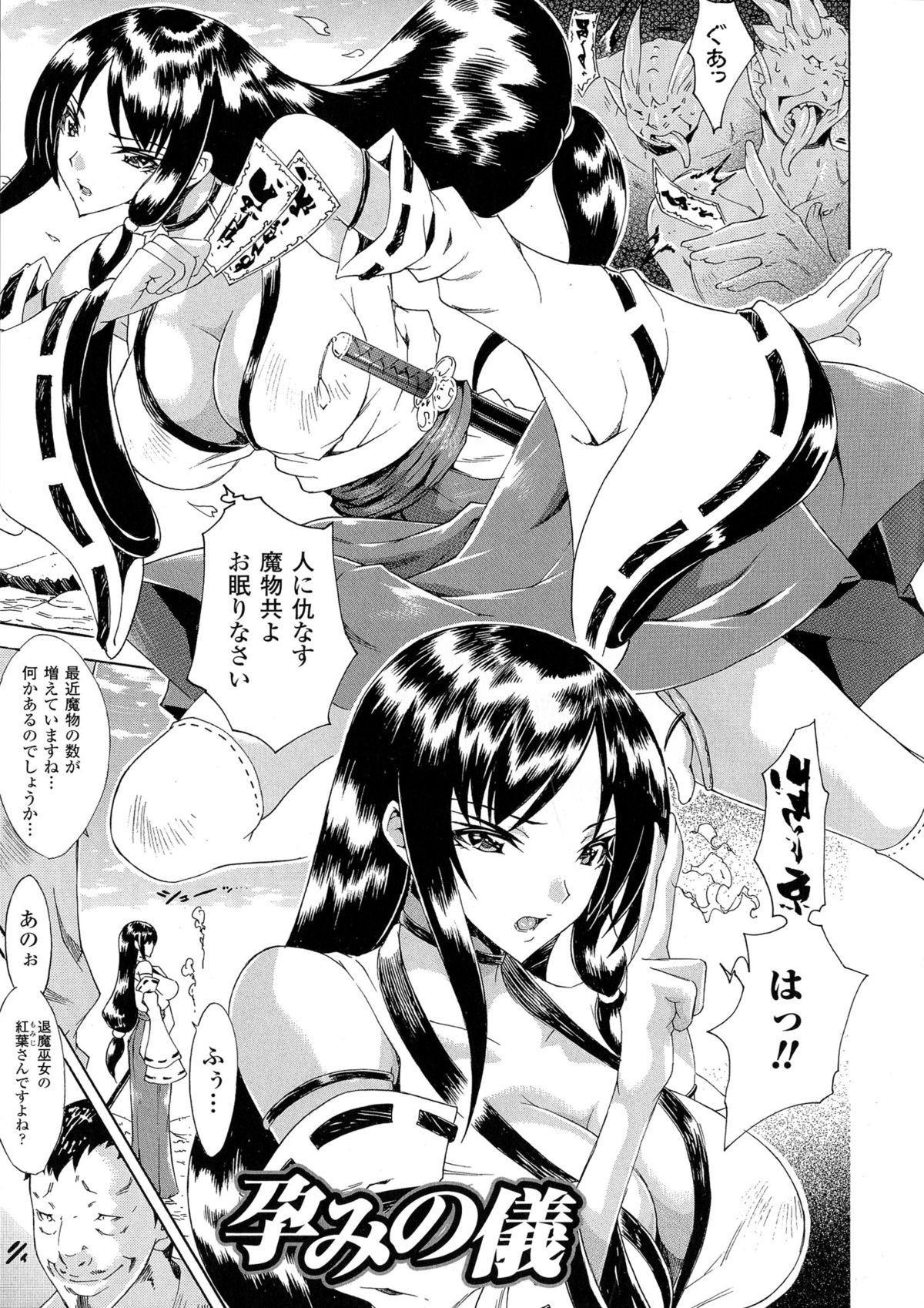 Kachiki na Onna ga Buzama na Ahegao o Sarasu made 122