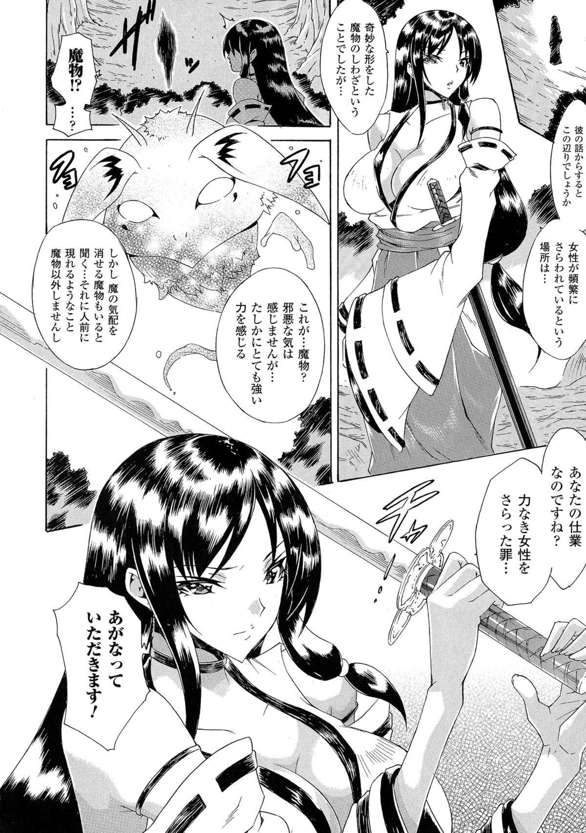 Kachiki na Onna ga Buzama na Ahegao o Sarasu made 123