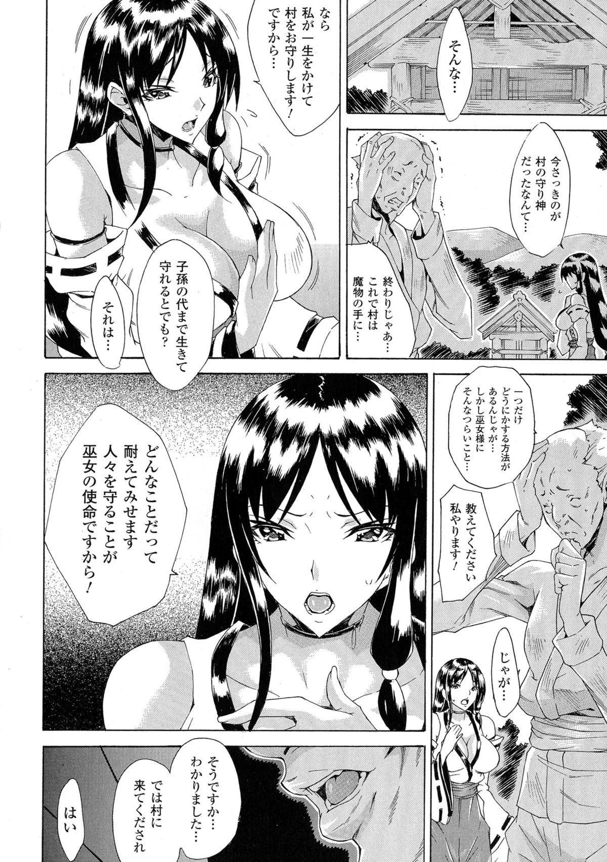 Kachiki na Onna ga Buzama na Ahegao o Sarasu made 125