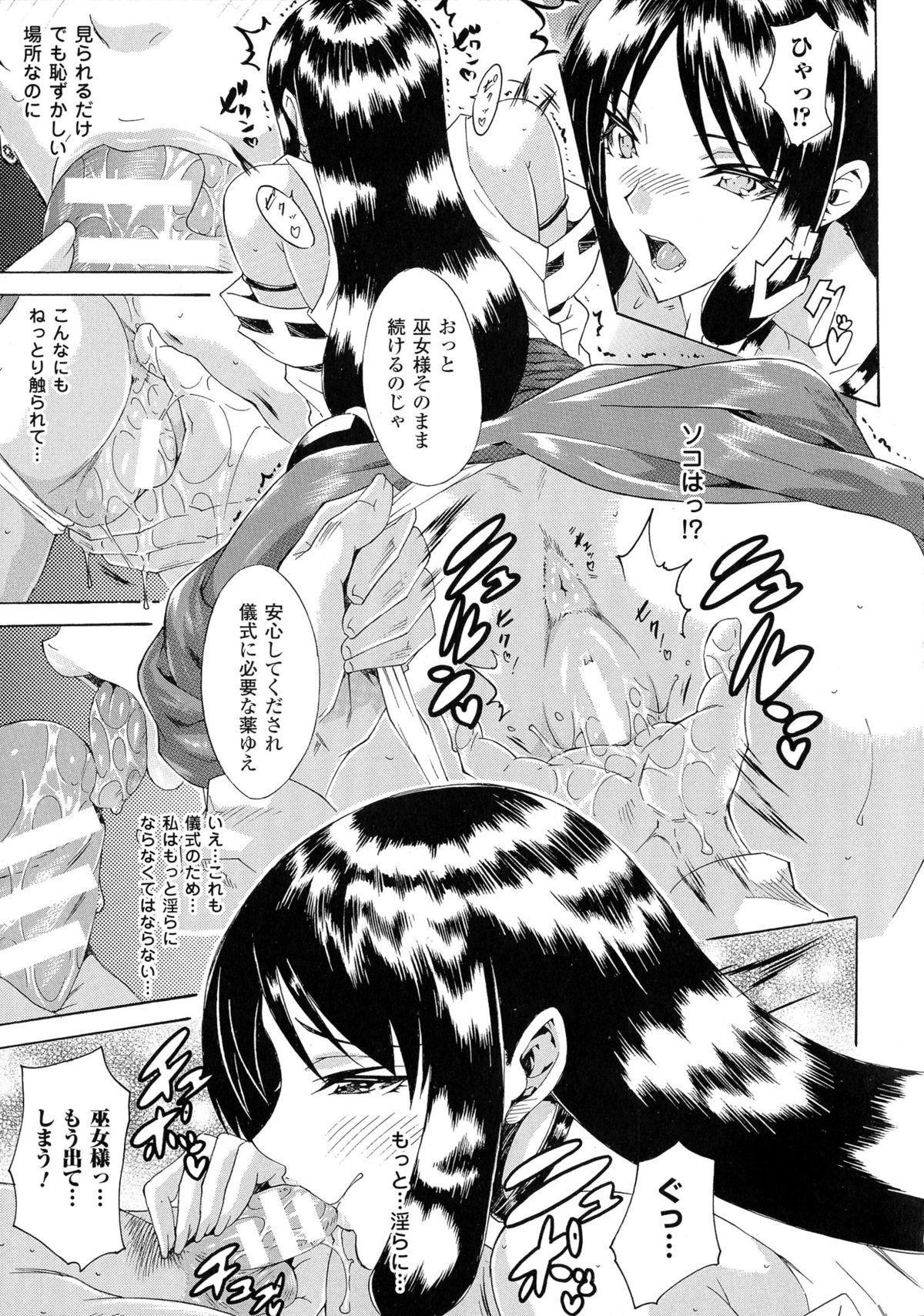 Kachiki na Onna ga Buzama na Ahegao o Sarasu made 128