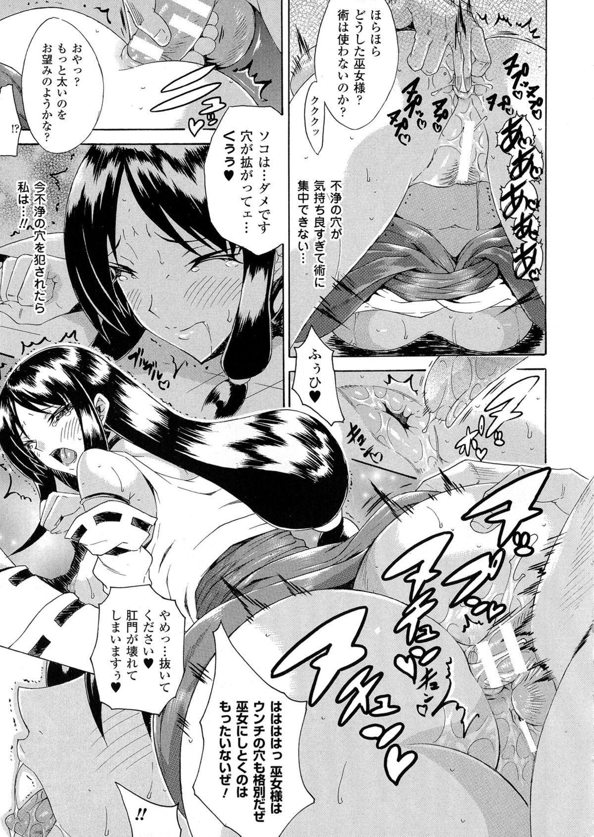 Kachiki na Onna ga Buzama na Ahegao o Sarasu made 134