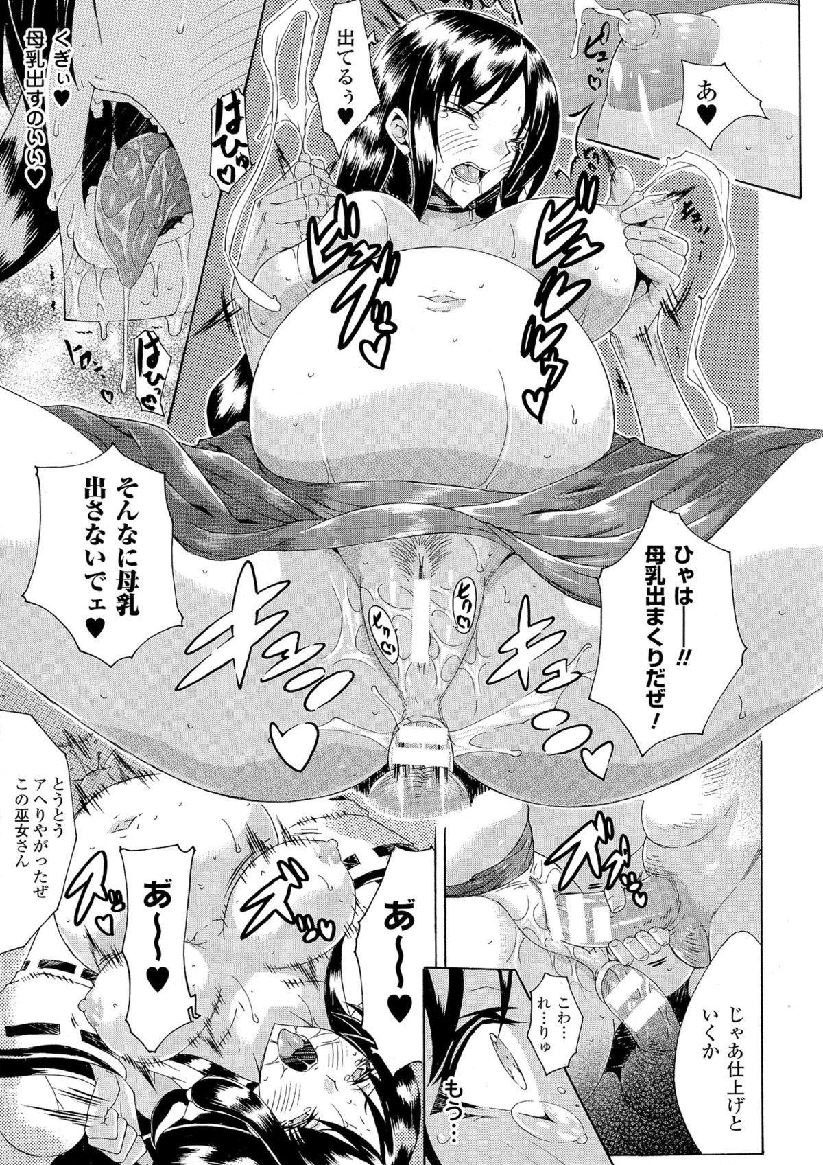 Kachiki na Onna ga Buzama na Ahegao o Sarasu made 136