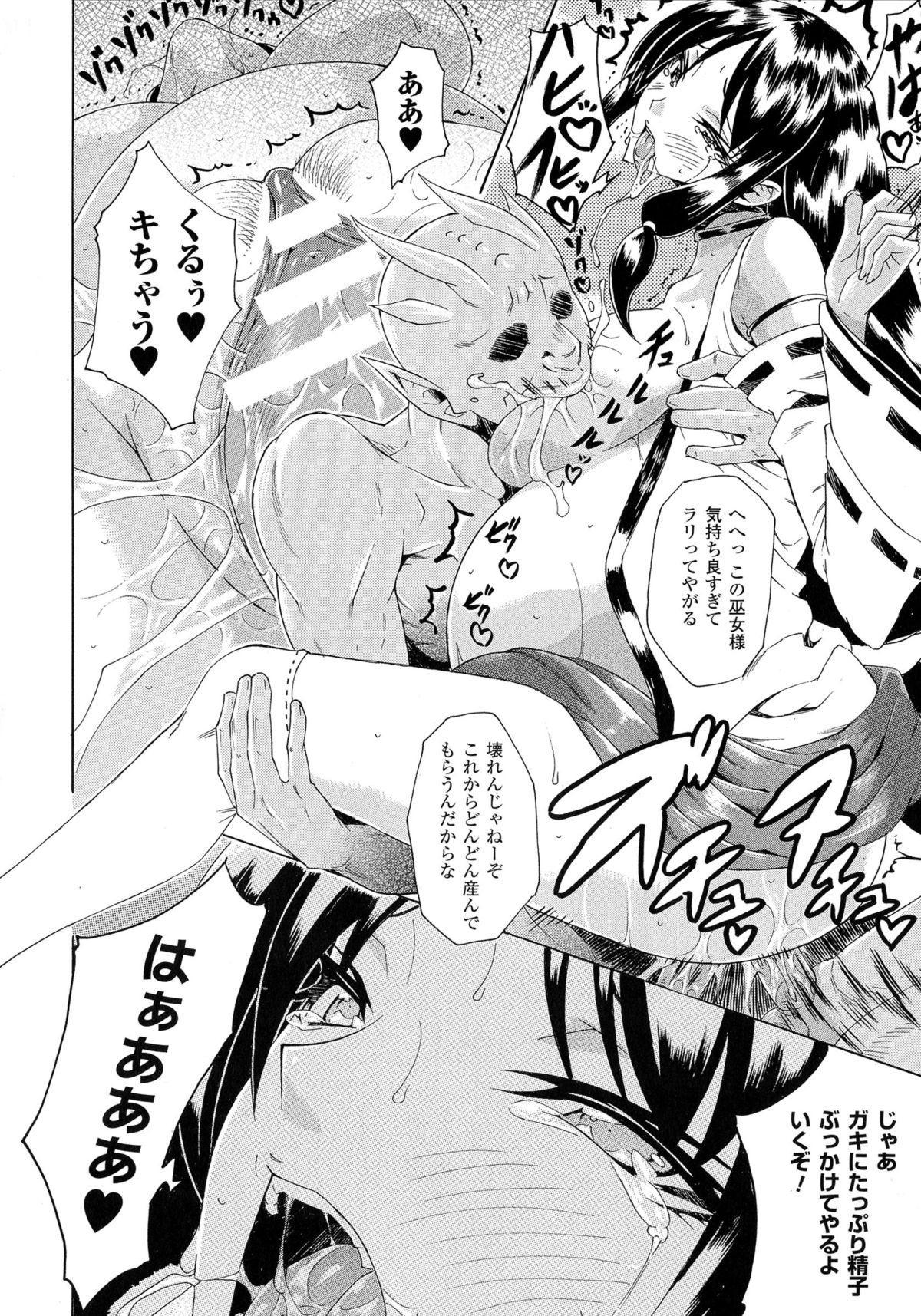 Kachiki na Onna ga Buzama na Ahegao o Sarasu made 137