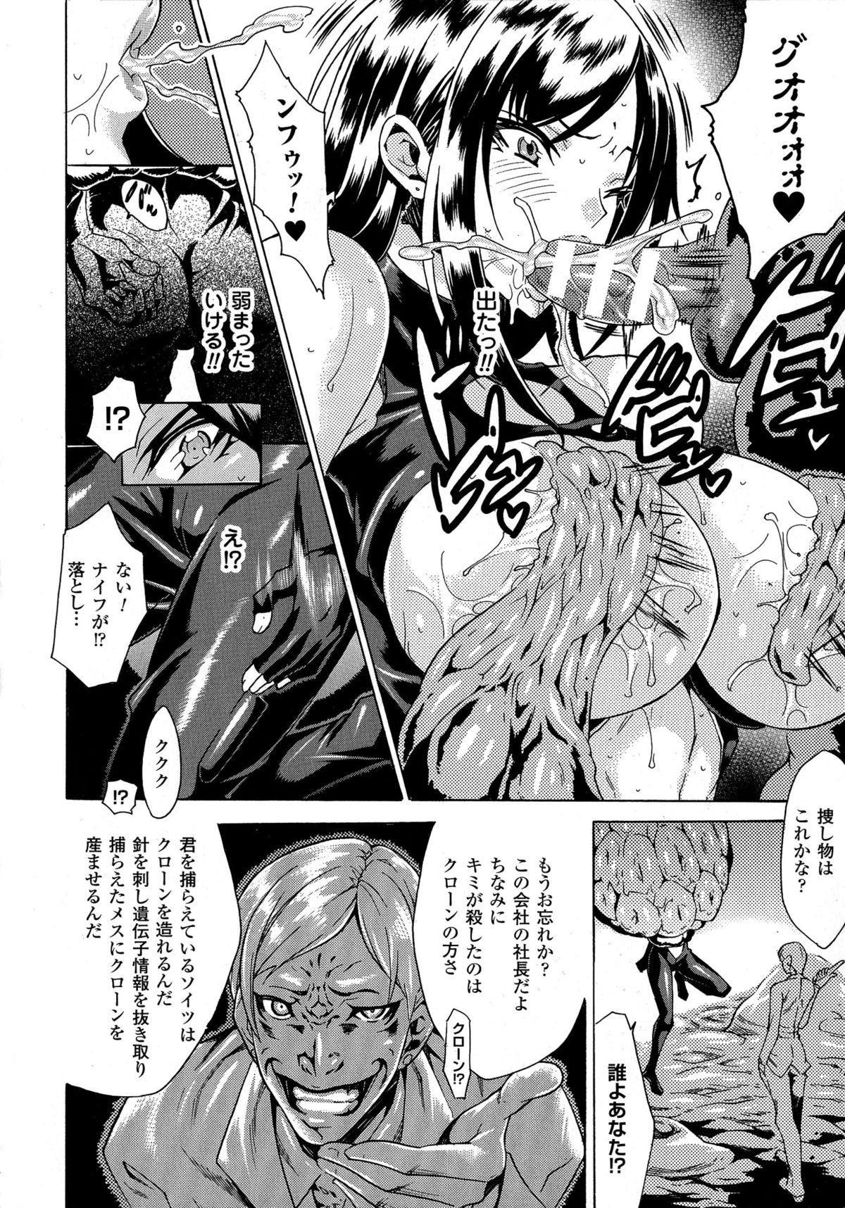 Kachiki na Onna ga Buzama na Ahegao o Sarasu made 13
