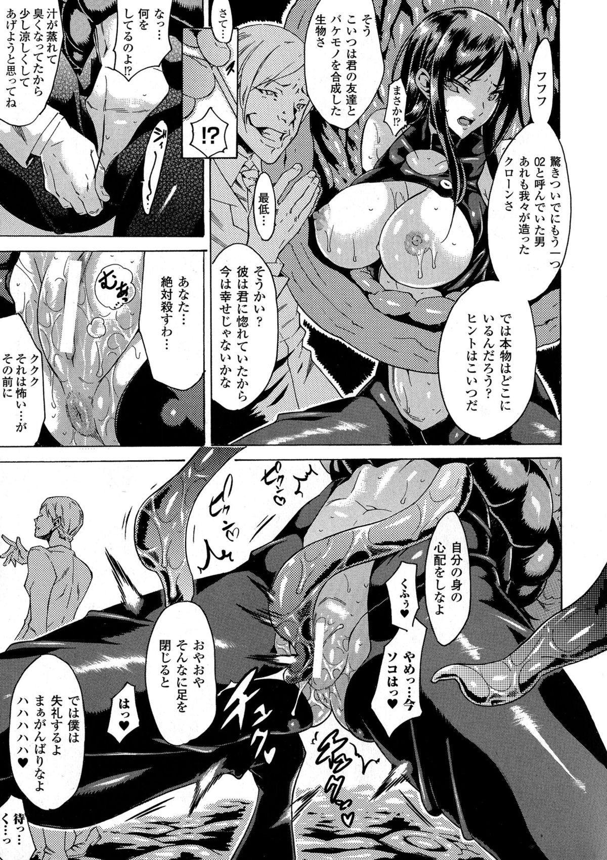 Kachiki na Onna ga Buzama na Ahegao o Sarasu made 14