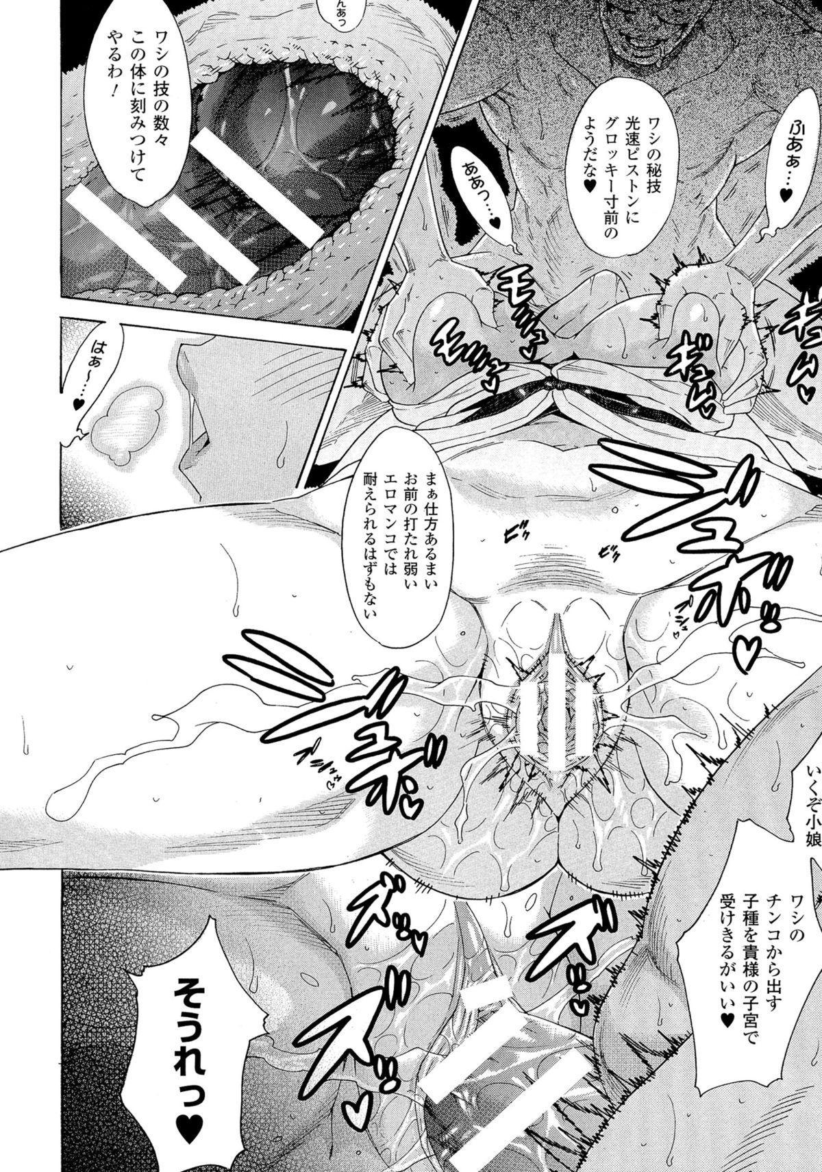 Kachiki na Onna ga Buzama na Ahegao o Sarasu made 153