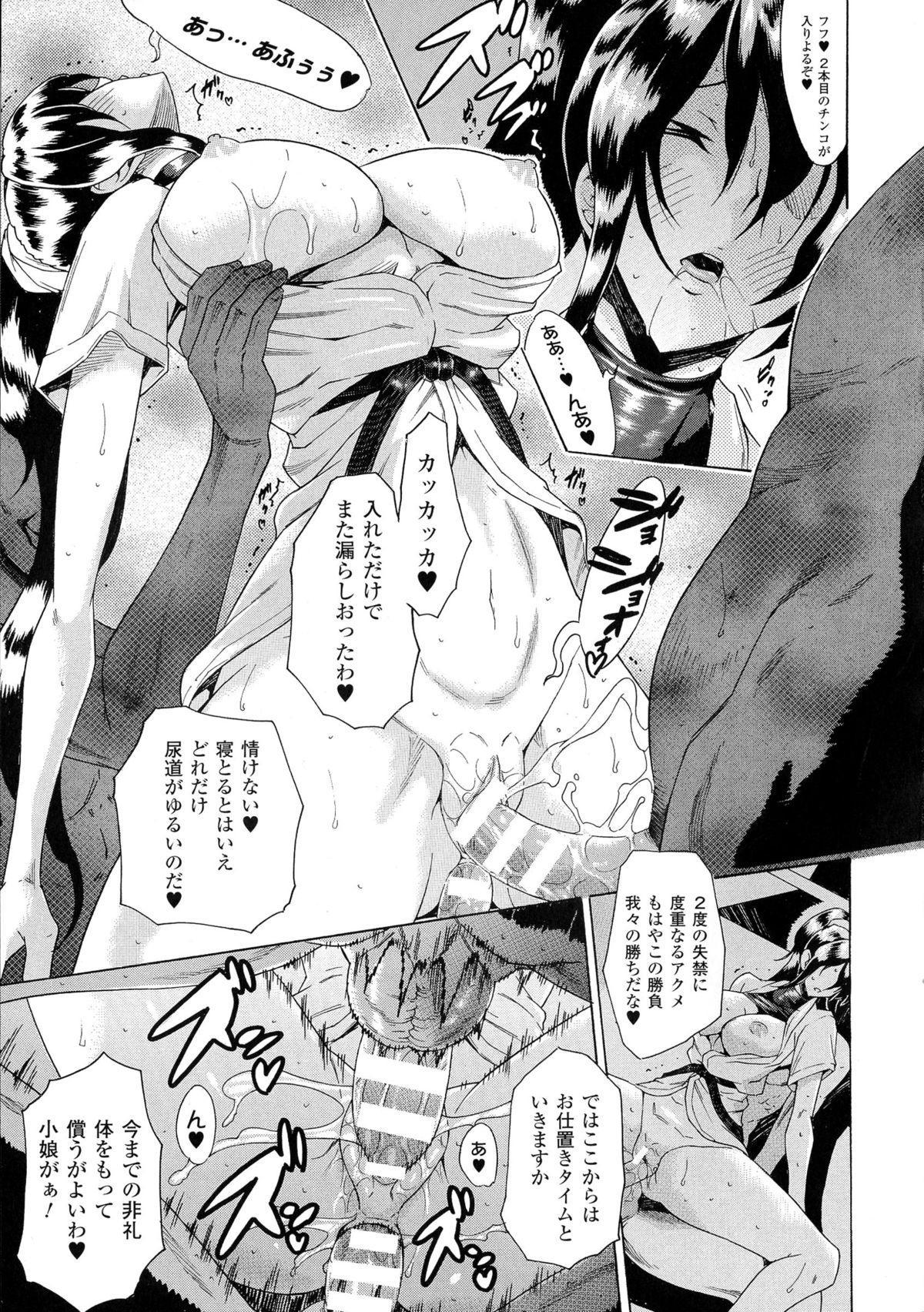 Kachiki na Onna ga Buzama na Ahegao o Sarasu made 156