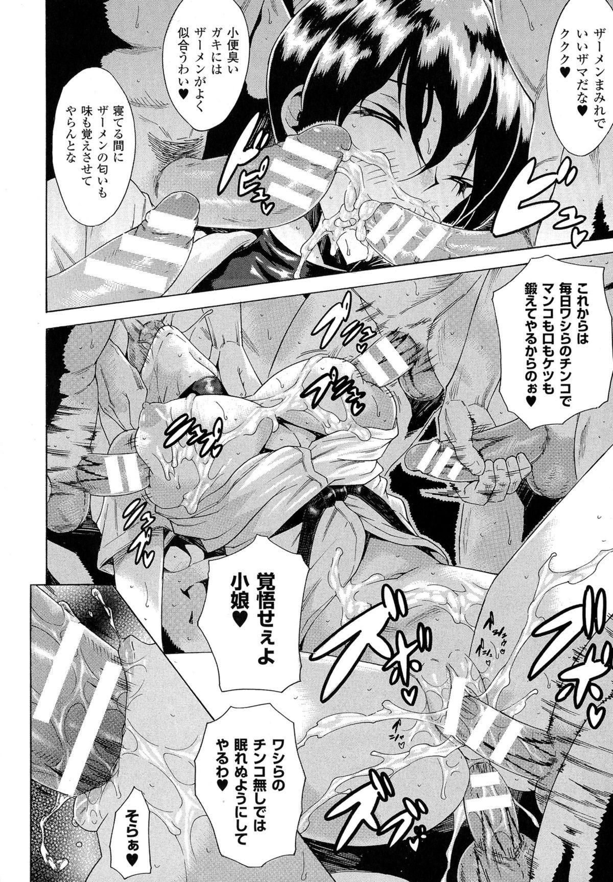 Kachiki na Onna ga Buzama na Ahegao o Sarasu made 157