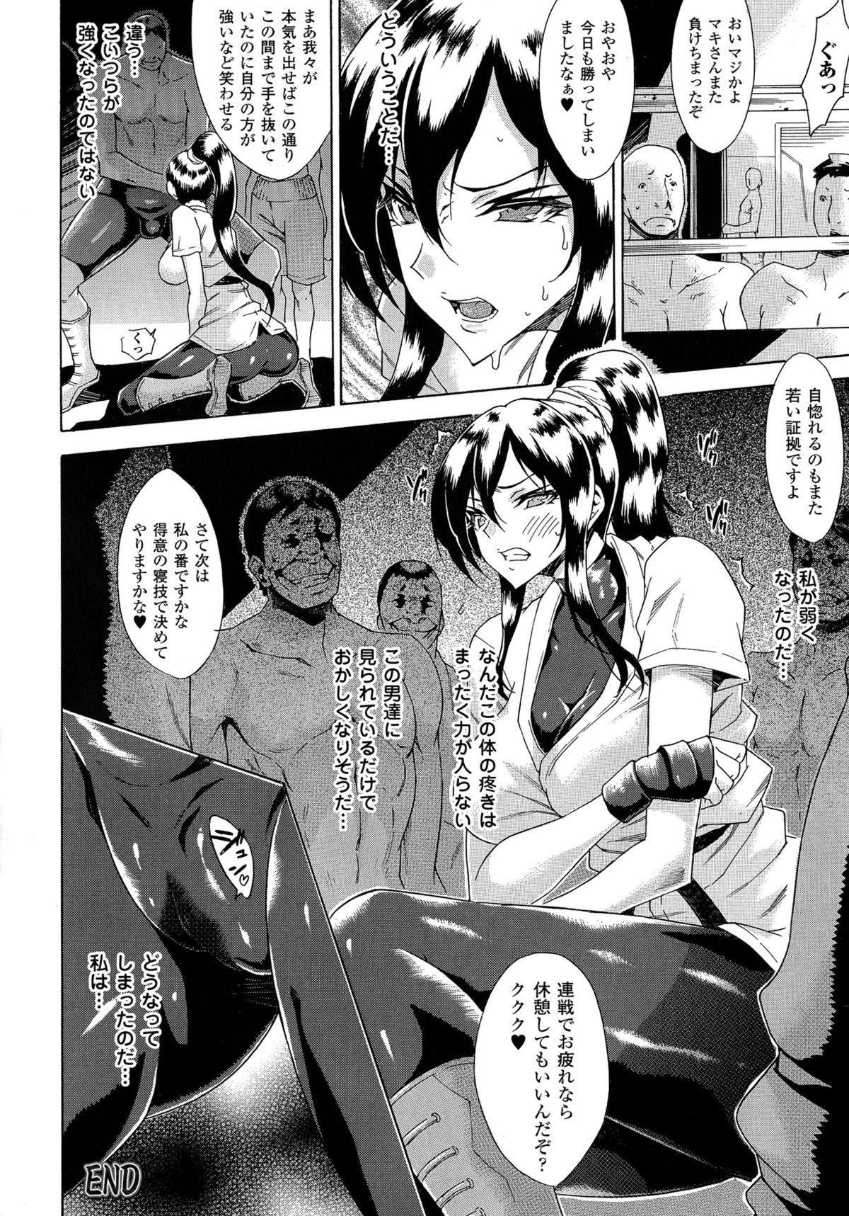 Kachiki na Onna ga Buzama na Ahegao o Sarasu made 159