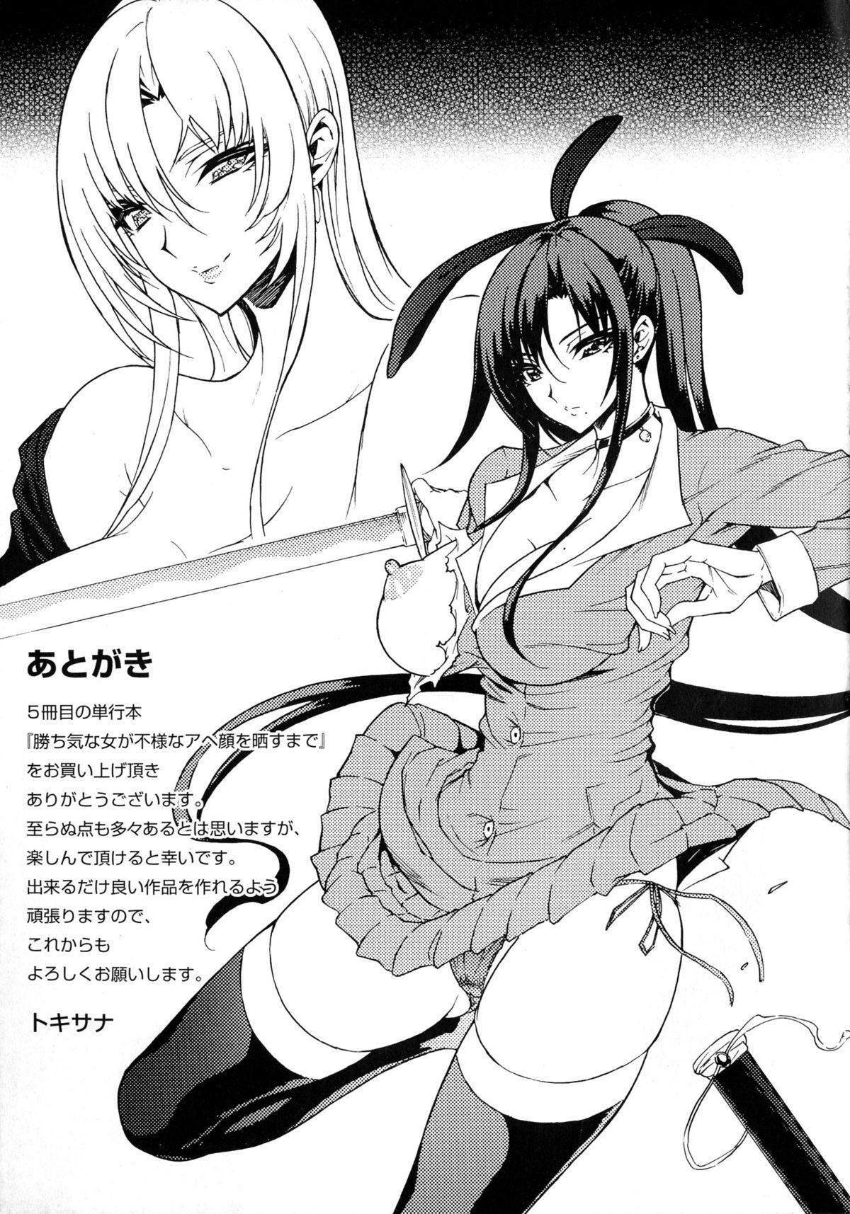 Kachiki na Onna ga Buzama na Ahegao o Sarasu made 160