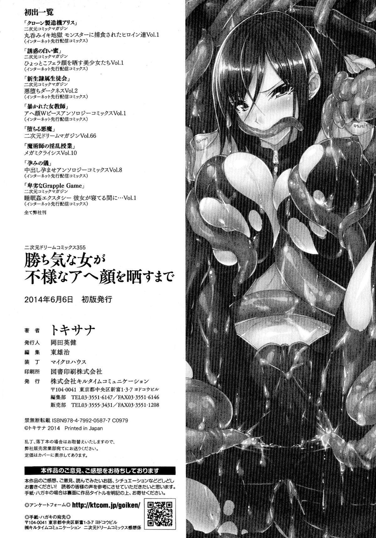 Kachiki na Onna ga Buzama na Ahegao o Sarasu made 161