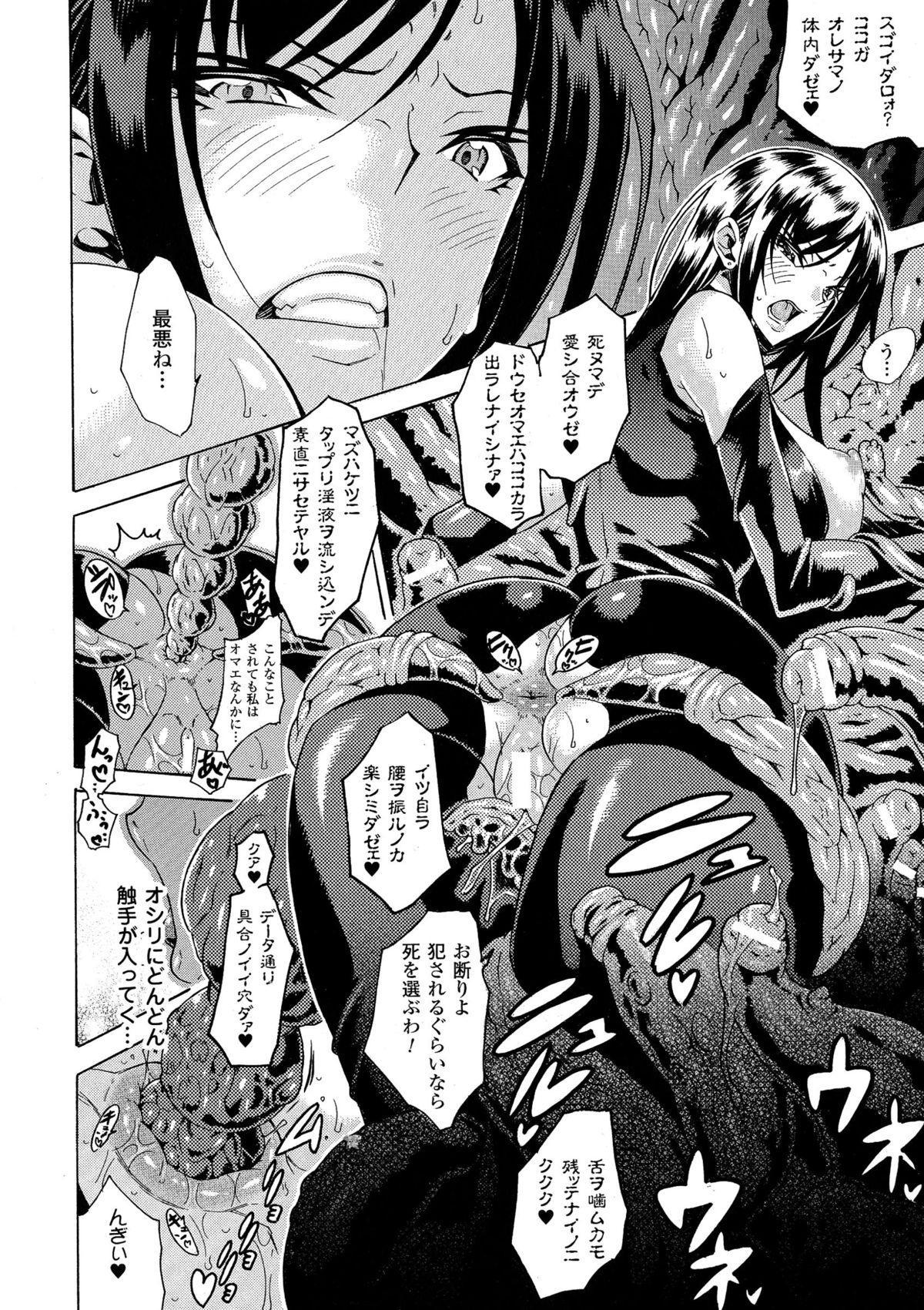 Kachiki na Onna ga Buzama na Ahegao o Sarasu made 17