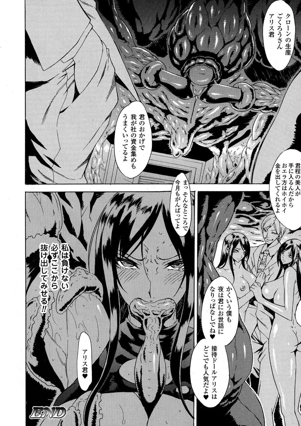 Kachiki na Onna ga Buzama na Ahegao o Sarasu made 23