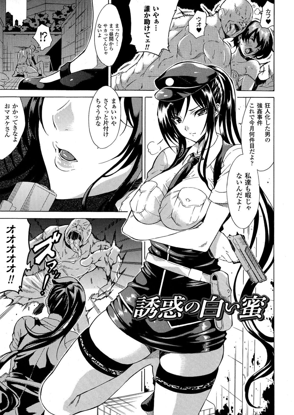 Kachiki na Onna ga Buzama na Ahegao o Sarasu made 24