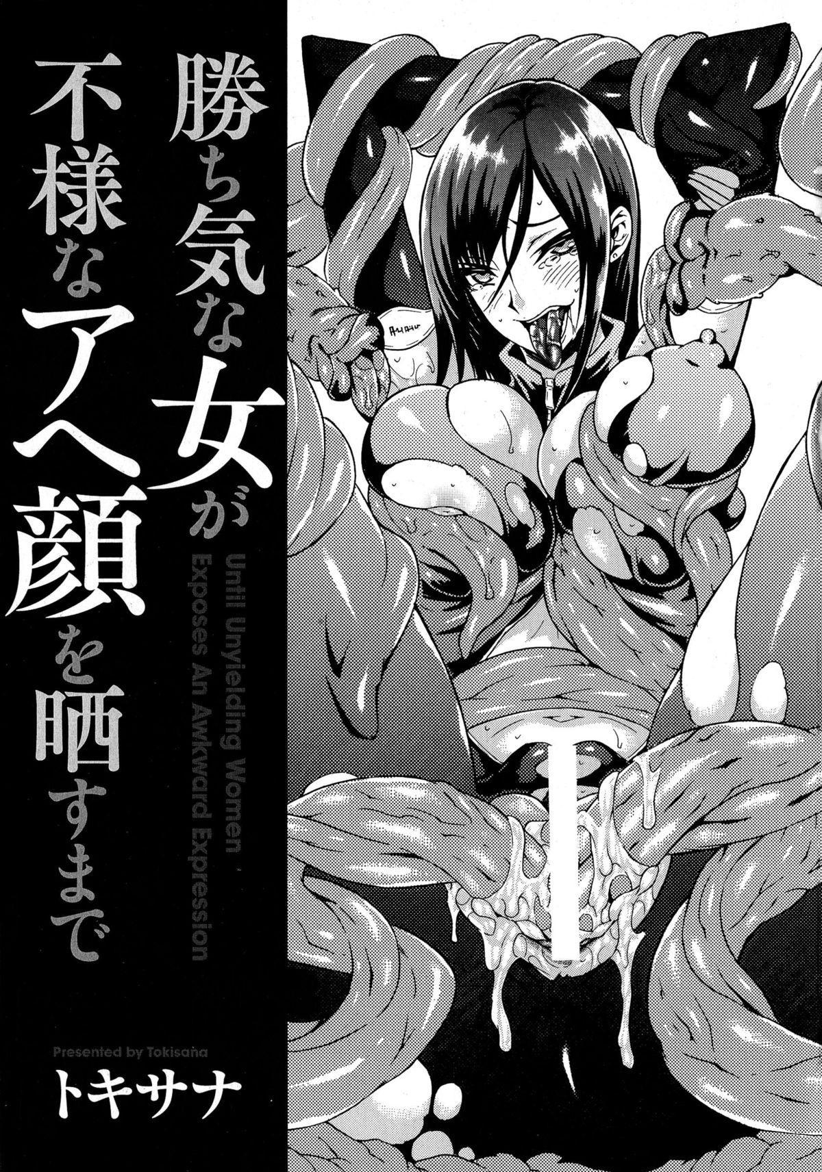 Kachiki na Onna ga Buzama na Ahegao o Sarasu made 2