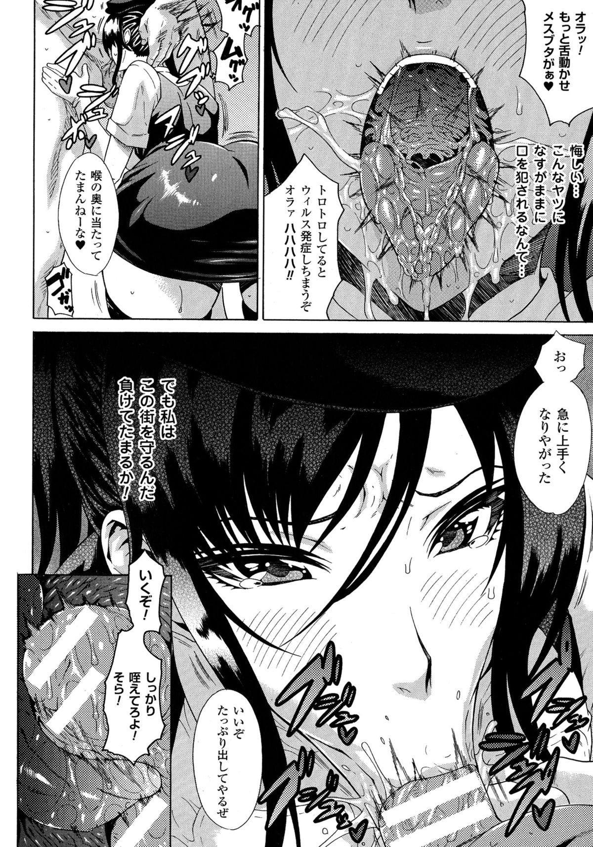 Kachiki na Onna ga Buzama na Ahegao o Sarasu made 31